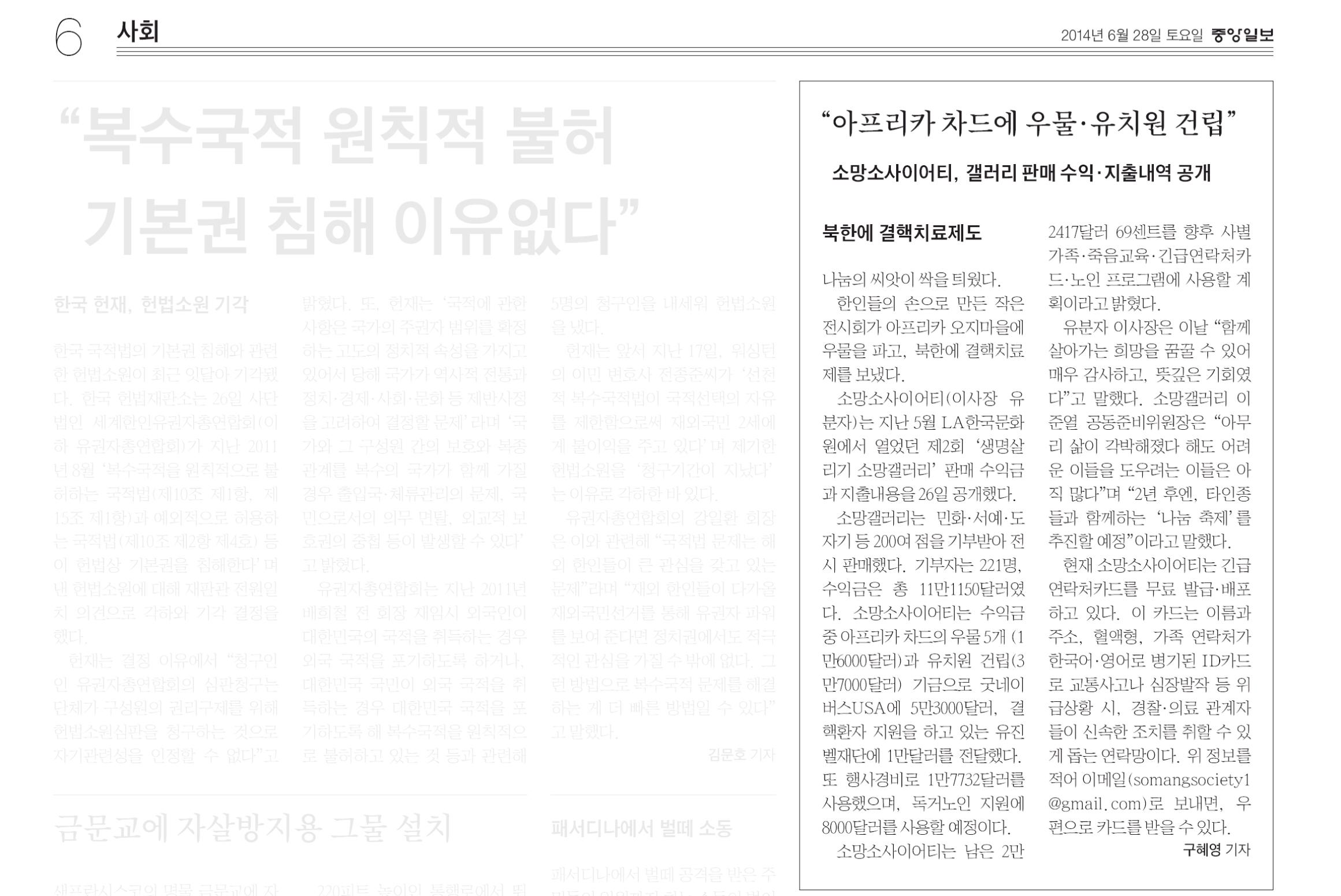 """""""아프리카 차드에 우물유치원 건립"""" 2014년 6월 28일 중앙일보"""