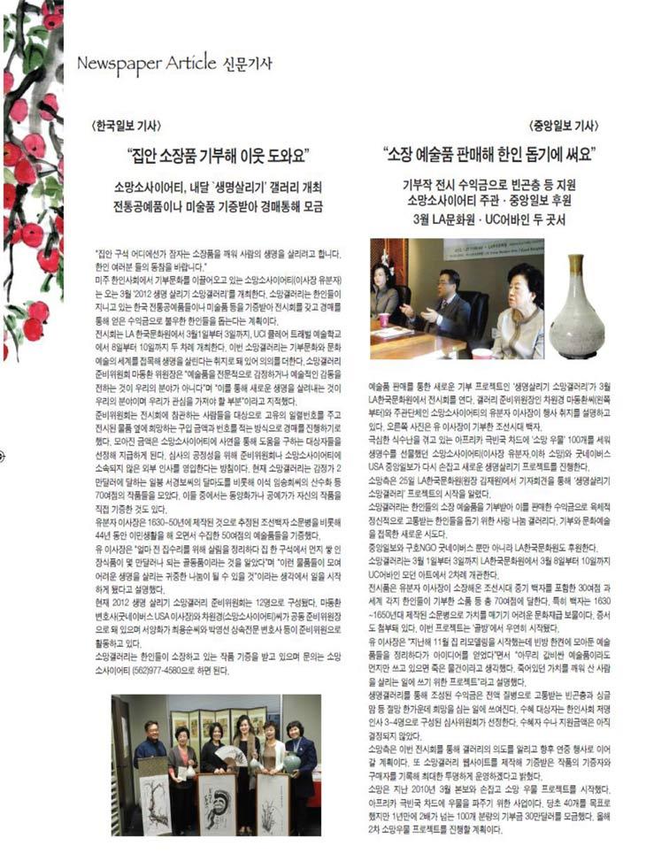 소장예술품 판매해 한인 돕기에 써요 – 중앙일보