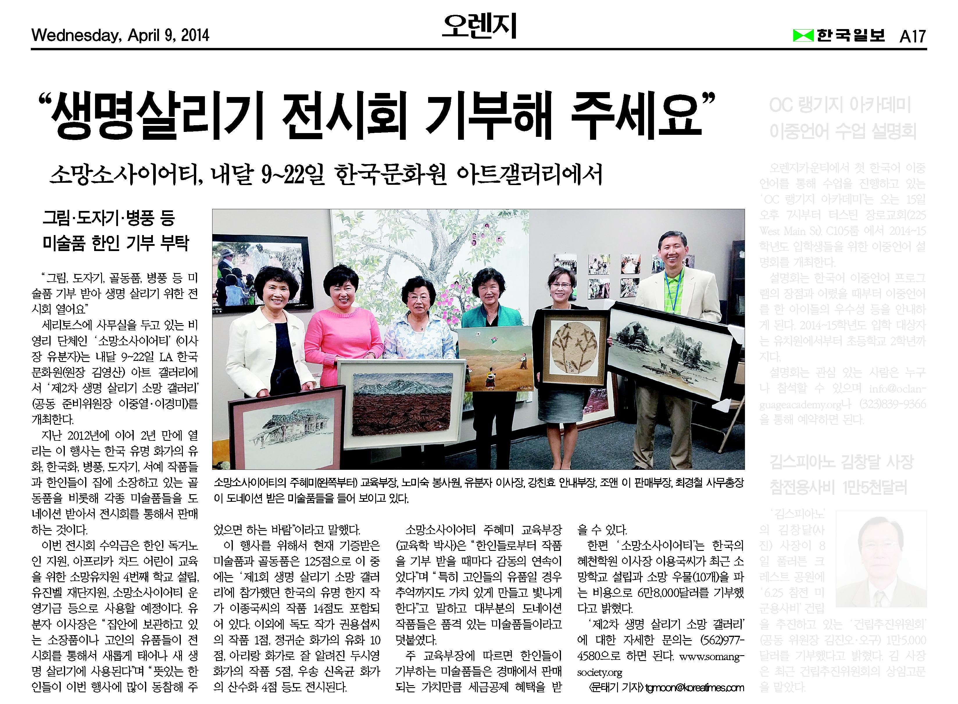 """""""생명살리기 전시회 기부해주세요"""" 2014년 4월 9일 한국일보"""