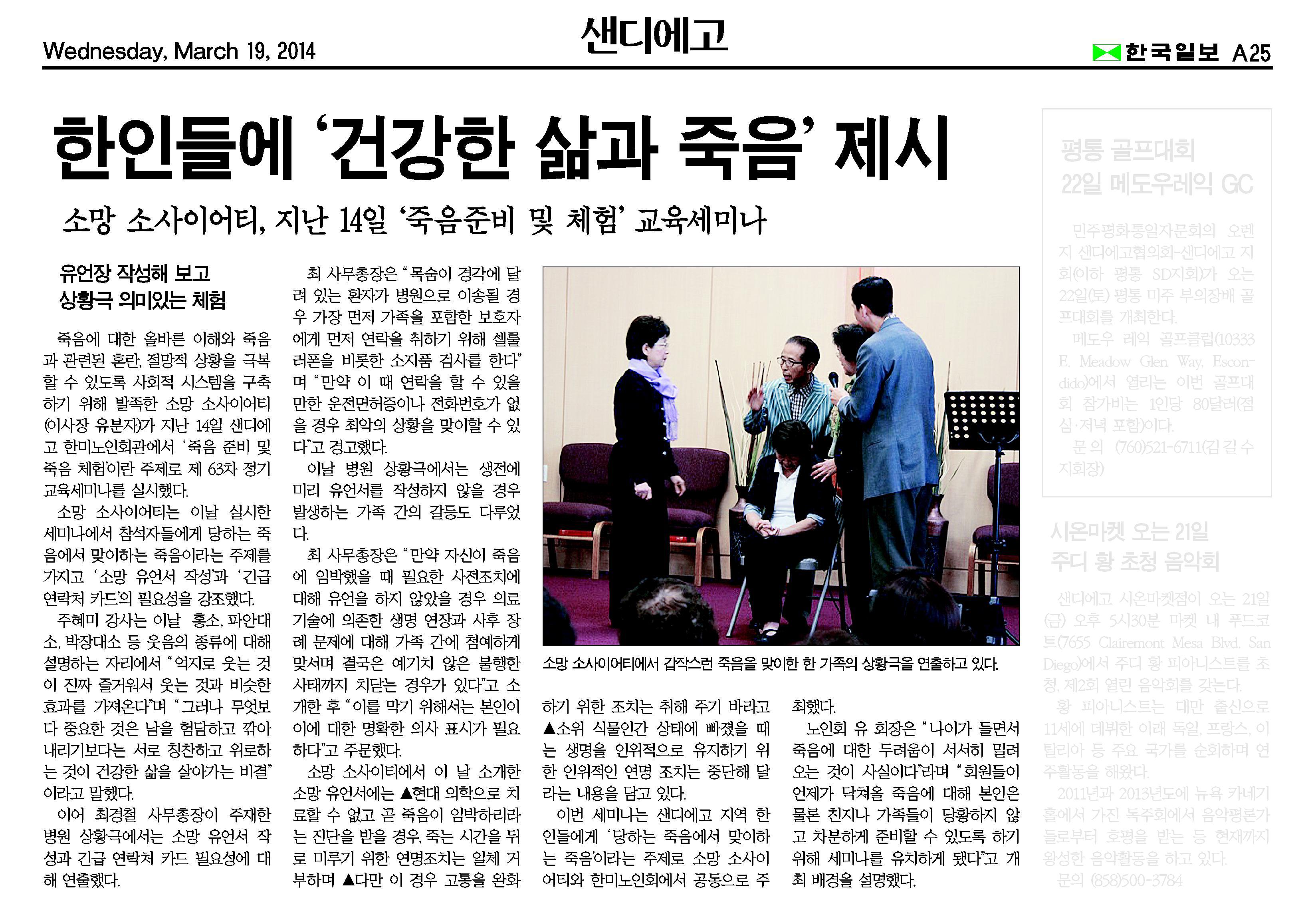 """""""한인들에 건강한 삶과 죽음 제시"""" 2014년 3월 19일 한국일보"""