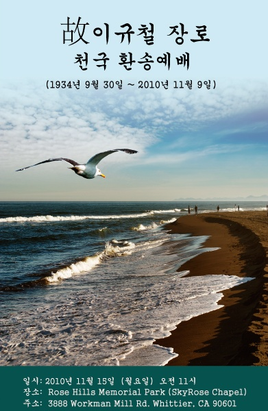 '웰 다잉'과 느림의 의학/ 중앙일보 박용필 논설고문