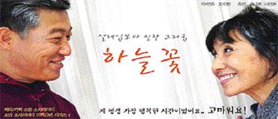 실버세대 사랑 그린 연극 무대에 2010-10-06 (수)