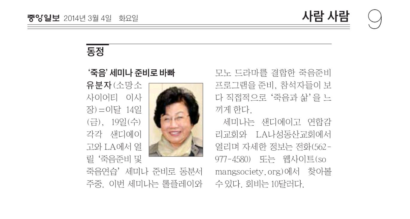 """""""죽음""""세미나 준비로 바빠"""" 2014년 3월 4일 중앙일보"""