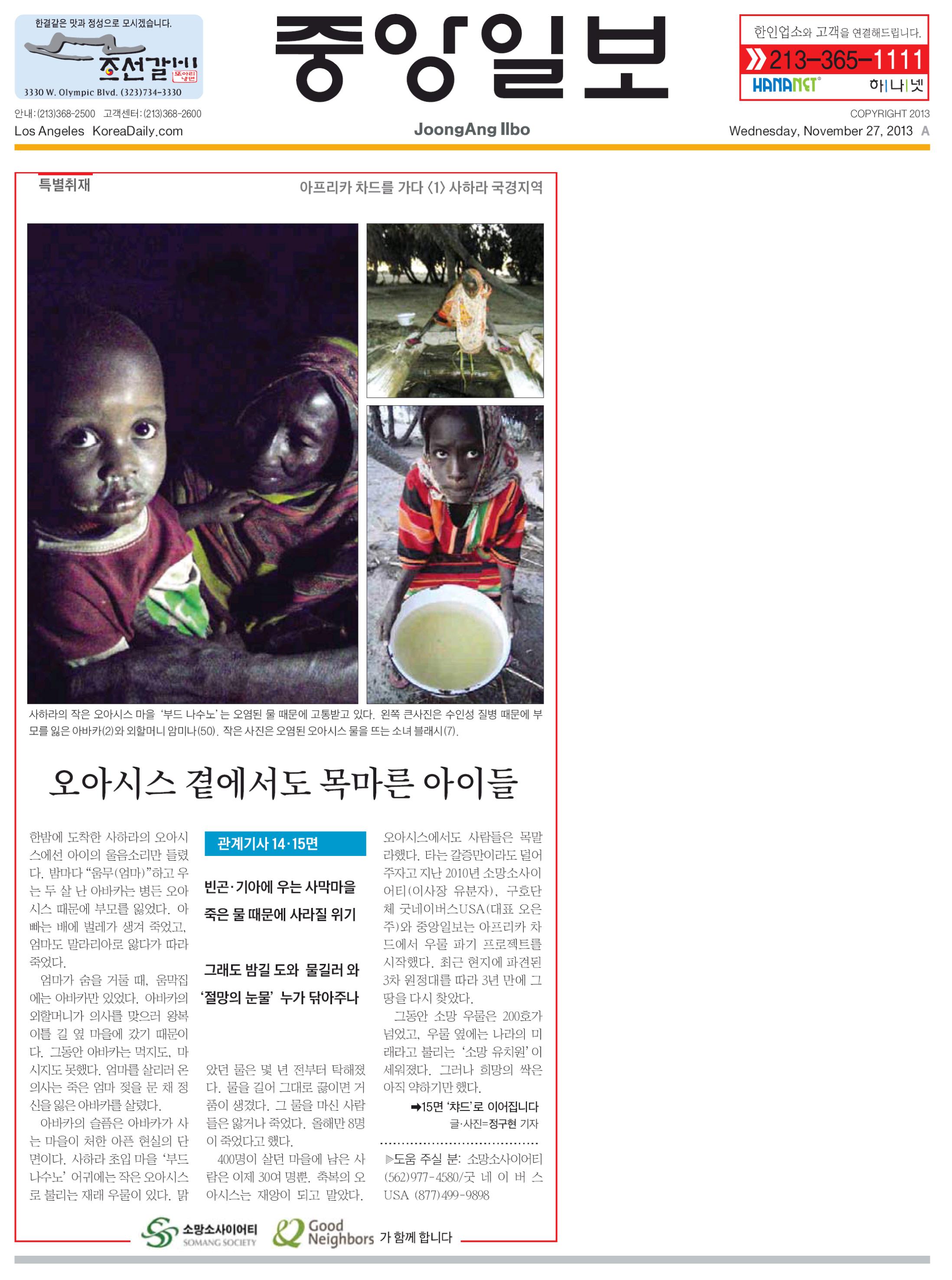 [특별취재] 아프리카 차드를 가다 / 사하라 국격지역 2013년 11월 27일 중앙일보