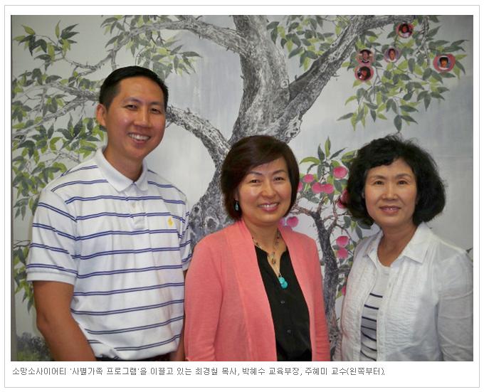 소망 소사이어티 사별 가족 프로그램 아시나요 2013년 9월 5일  헤럴드 경제