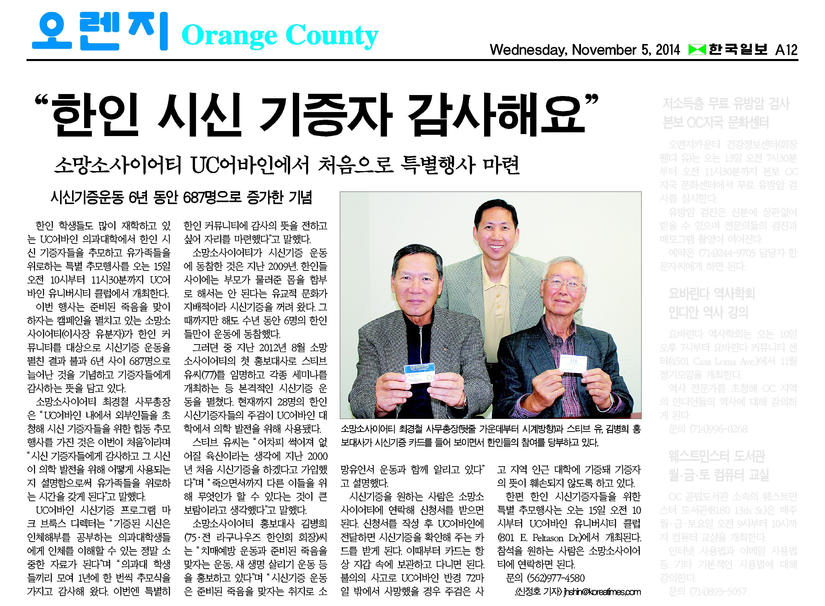 """""""한인 시신 기증자 감사해요"""" 2014년 11월 5일 한국일보"""