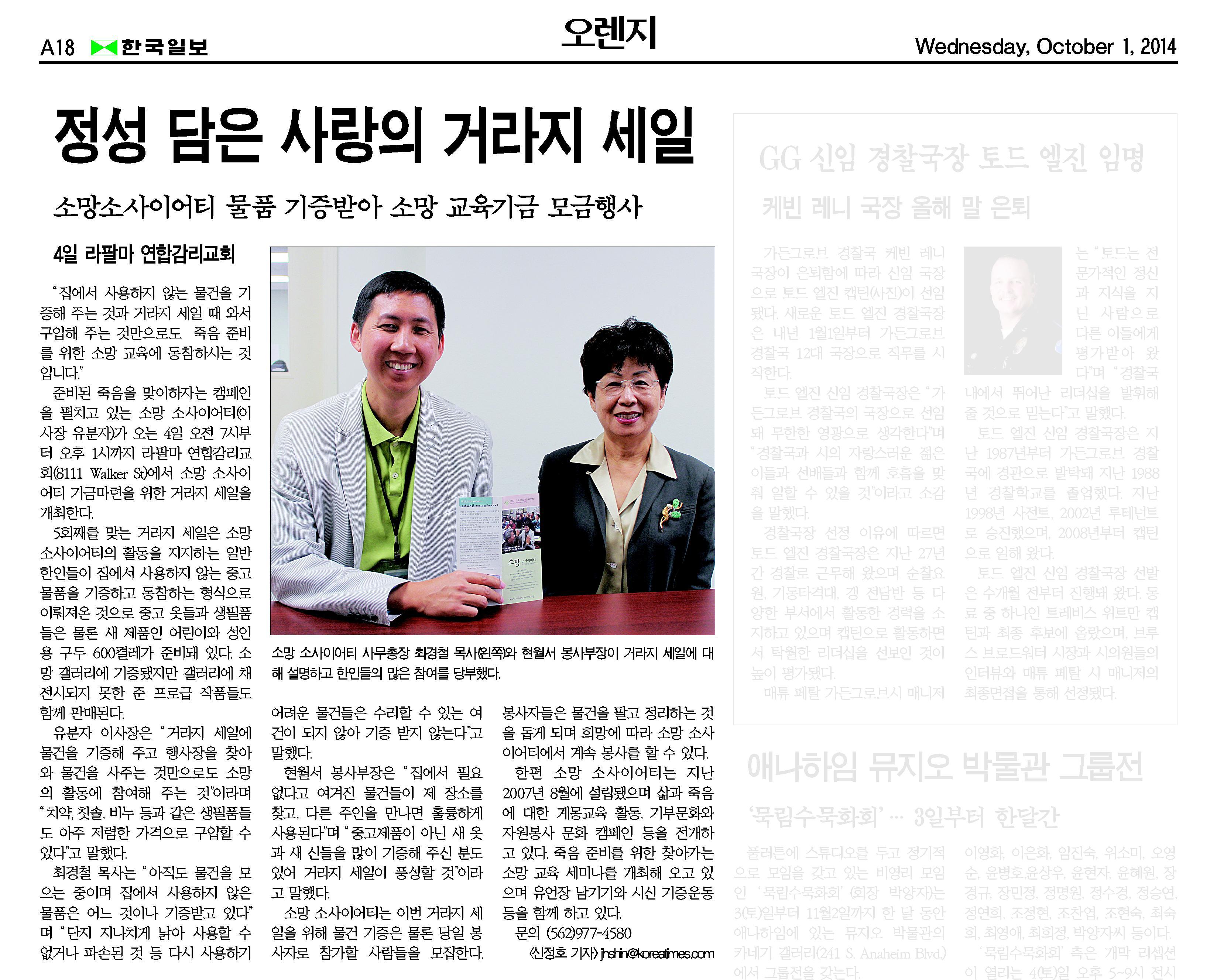 """""""정성 담은 사랑의 거라지 세일"""" 2014년 10월 1일 한국일보"""