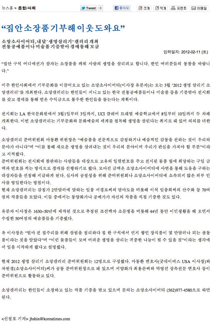 """""""집안소장품기부해 이웃도와요"""" 2012년 2월 11일"""