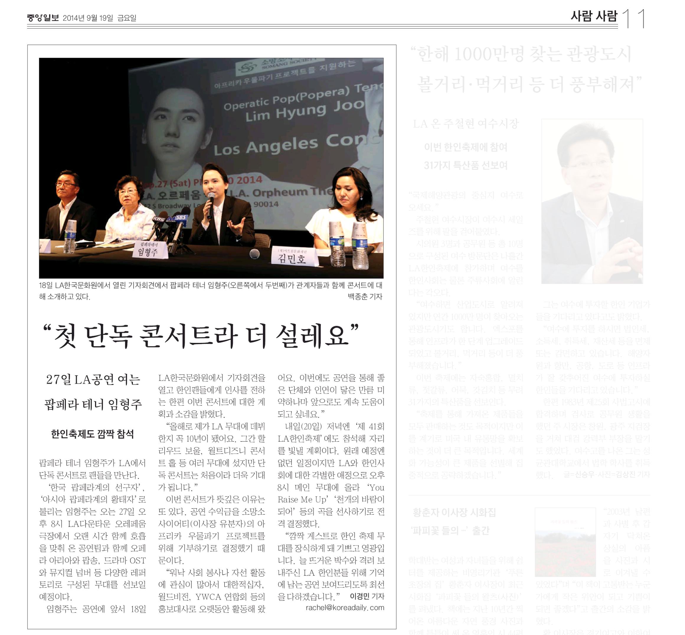 '첫 단독 콘서트라 더 설레요' 한인축제도 깜짝 참석 2014년 9월 19일 중앙일보