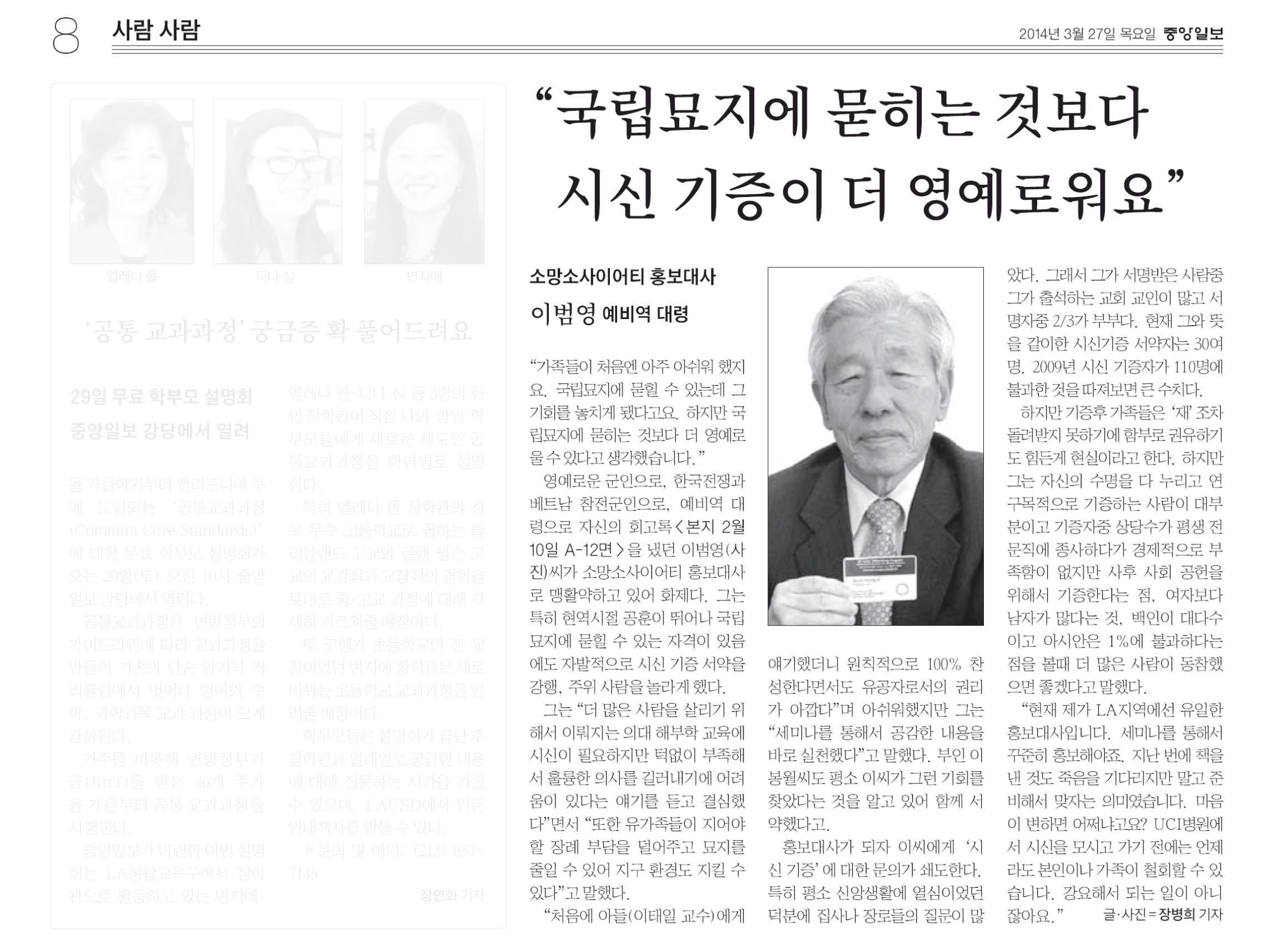 """""""국립묘지에 묻히는 것보다 시신 기증이 더 영예로워요"""" 2014년 3월 27일 중앙일보"""