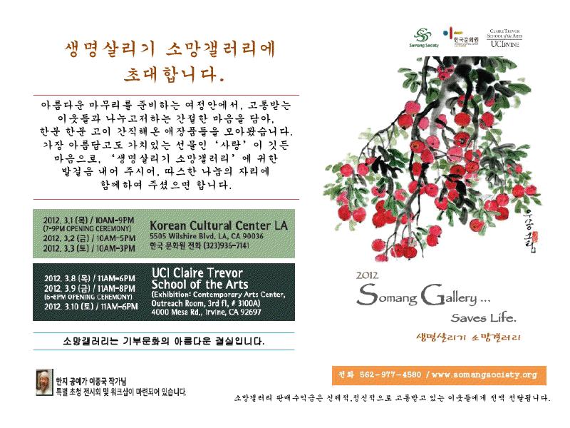 [기고]'비움의 미학' 실천한 강영우 박사[LA 중앙일보]