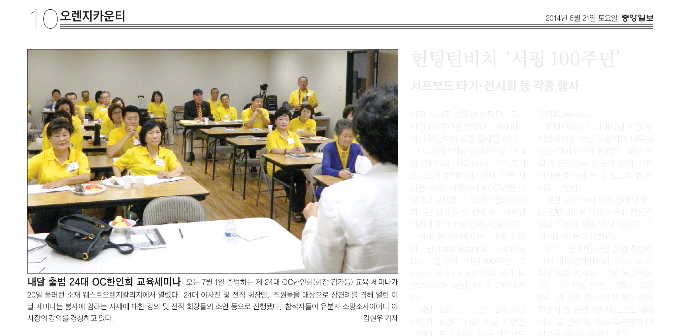 """""""내달 출범 24대 OC 한인회 교육세미나"""" 2014년 6월 21일  중앙일보"""