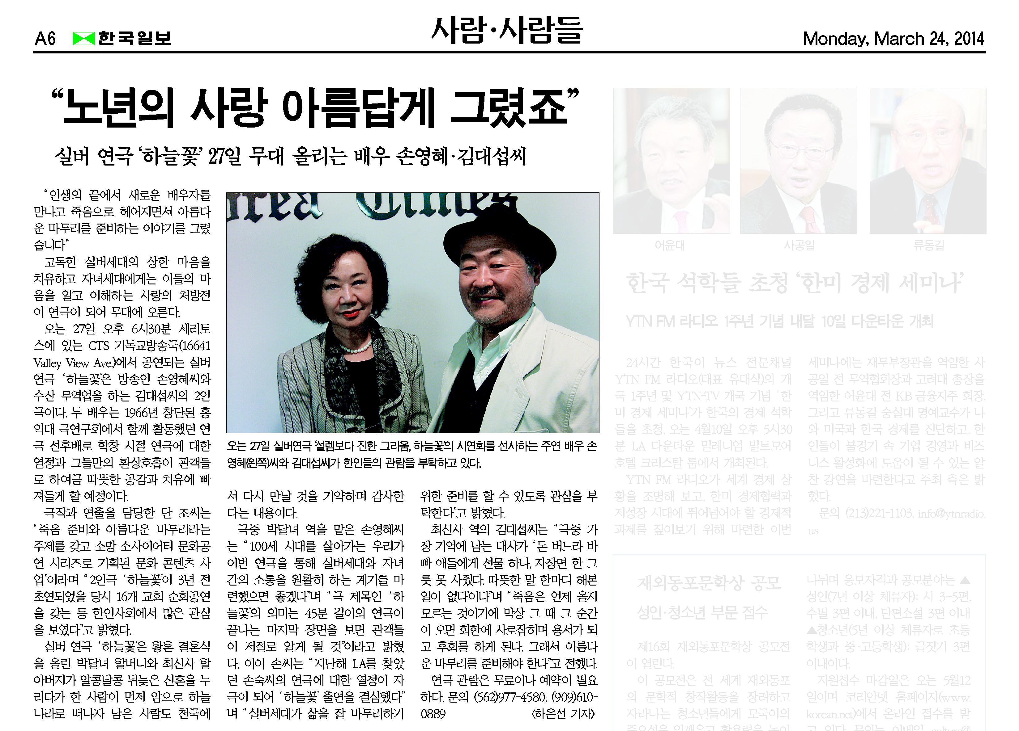 """""""노년의 사랑 아름답게 그렸죠"""" 2014년 3월 24일 한국일보"""