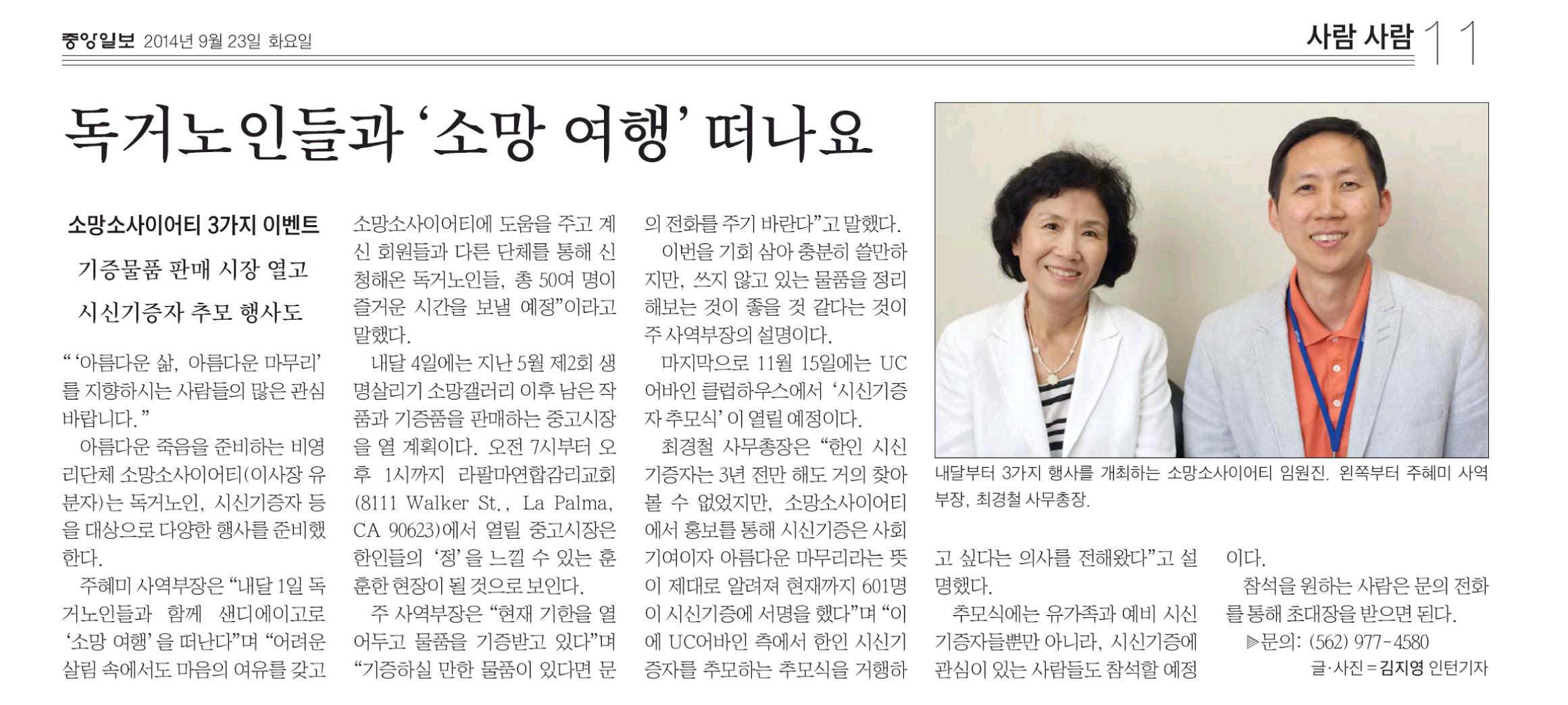 """""""독거노인들과 '소망 여행' 떠나요"""" 2014년 9월 23일 중앙일보"""