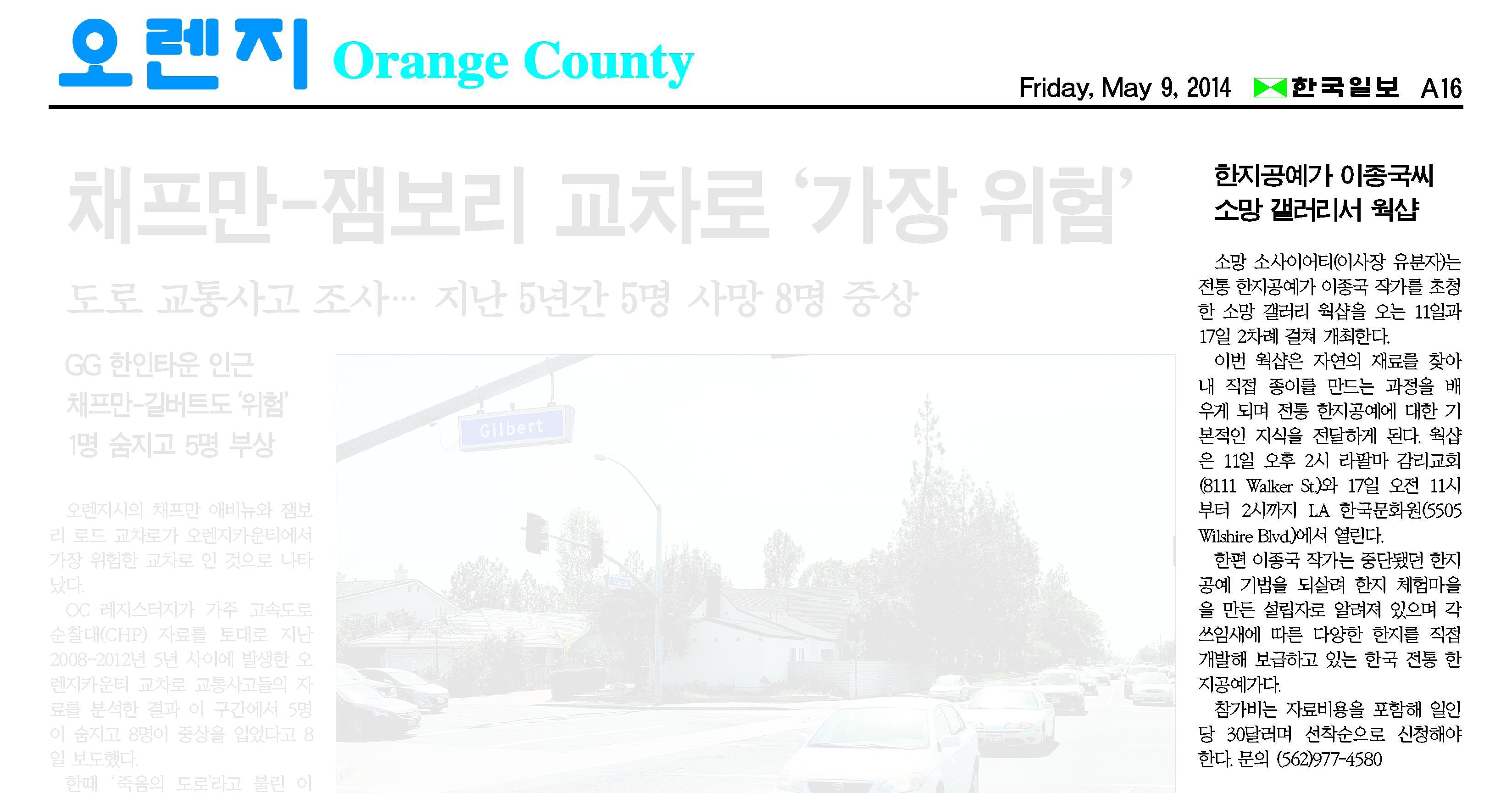 """""""한인공예가 이종국씨 소망 갤러리서 웍샵"""" 2014년 5월 9일 한국일보"""