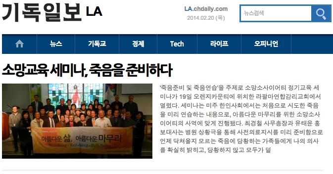 """""""소망교육 세미나, 죽음을 준비하다""""2014년 2월 20일  기독일보 LA"""
