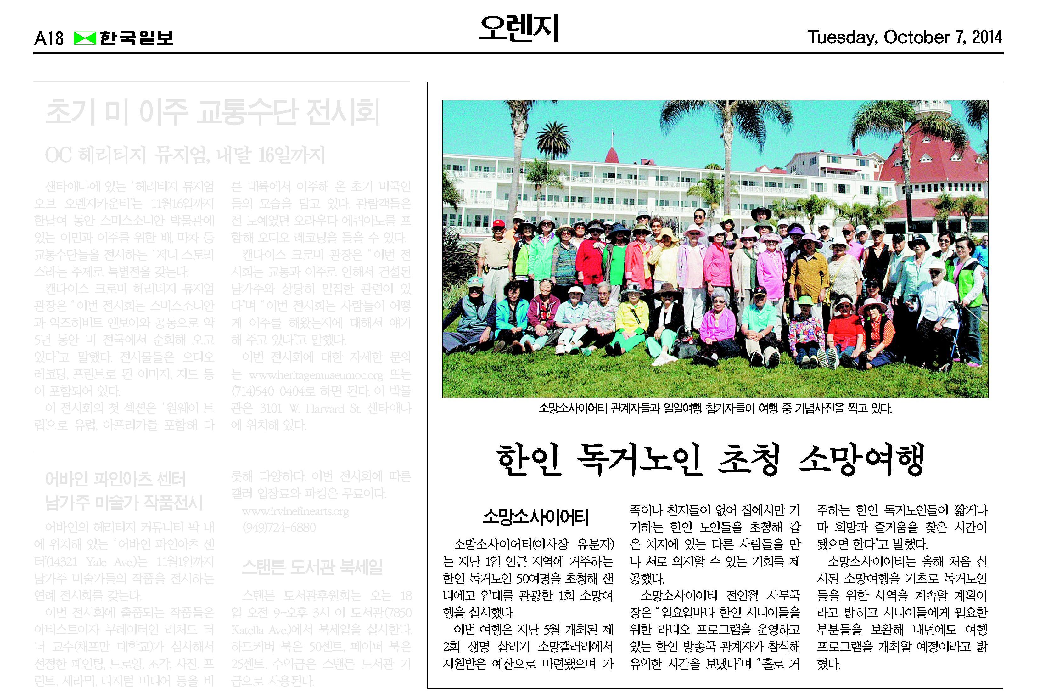 """""""한인 독거노인 초청 소망여행"""" 2014년 10월 7일  한국일보"""
