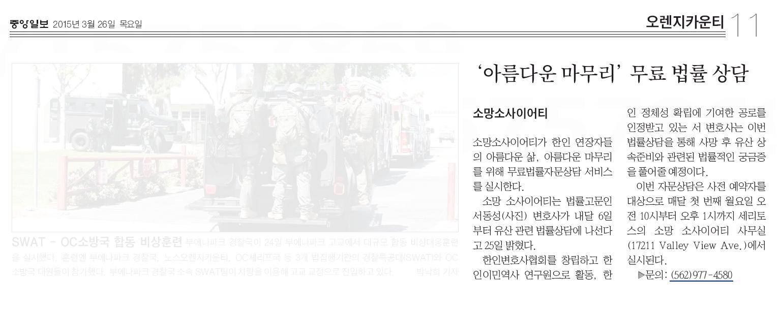 '아름다운 마무리' 무료 법률 상담 2015년 중앙일보