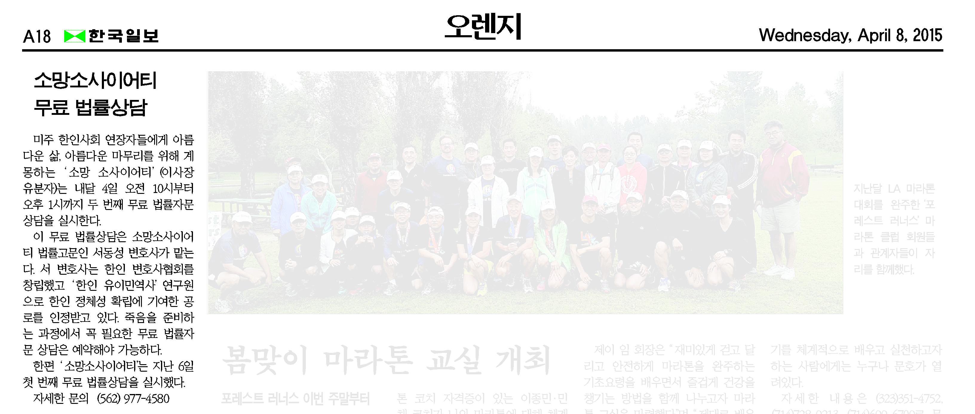 """""""소망 소사이어티 무료 법률상담"""" 2015년 4월 8일 한국일보"""