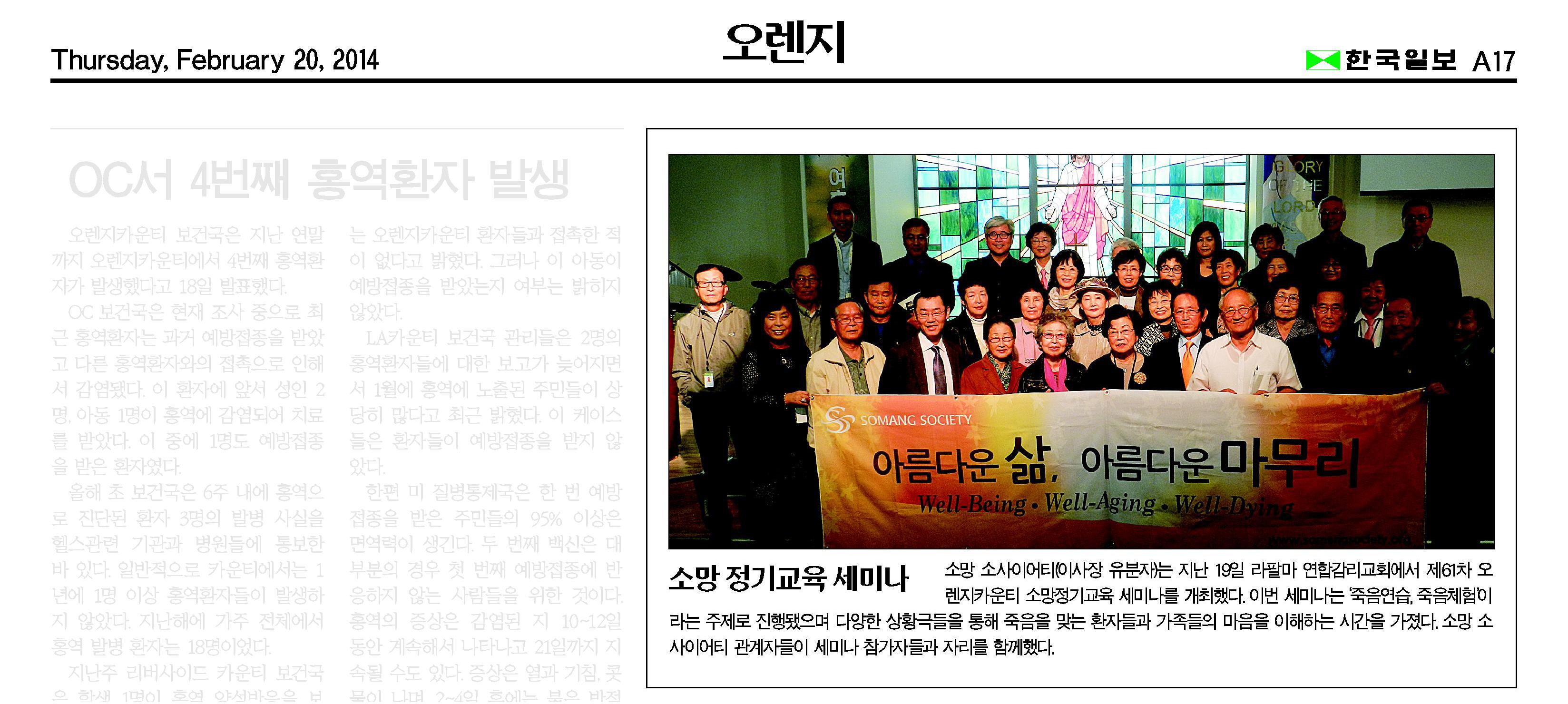 """""""소망 정기교육 세미나"""" 2014년 2월 20일 한국일보"""