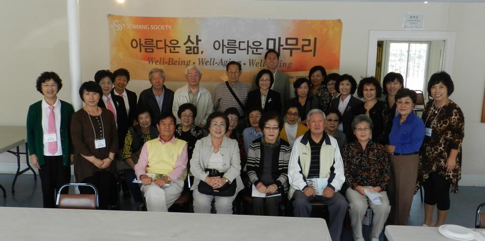 소망 소사이어티 교육 세미나 열려 2013년 10월 23일 한국일보