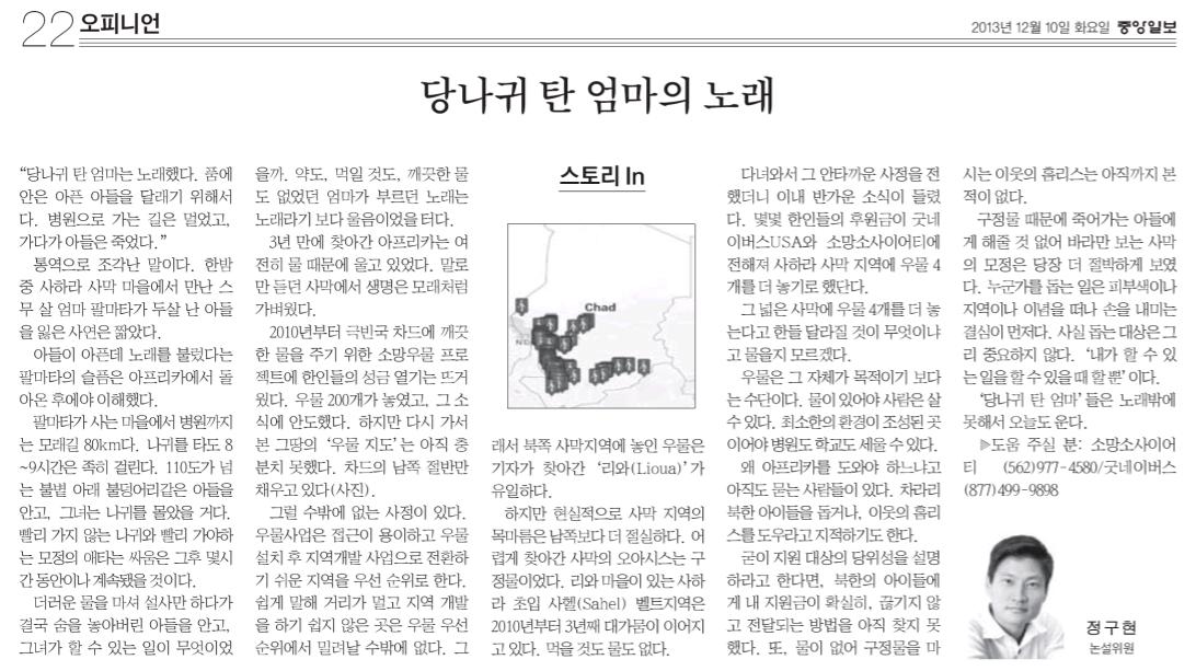 [스토리 IN] 당나귀 탄 엄마의 노래 2013년 12월 10일 중앙일보