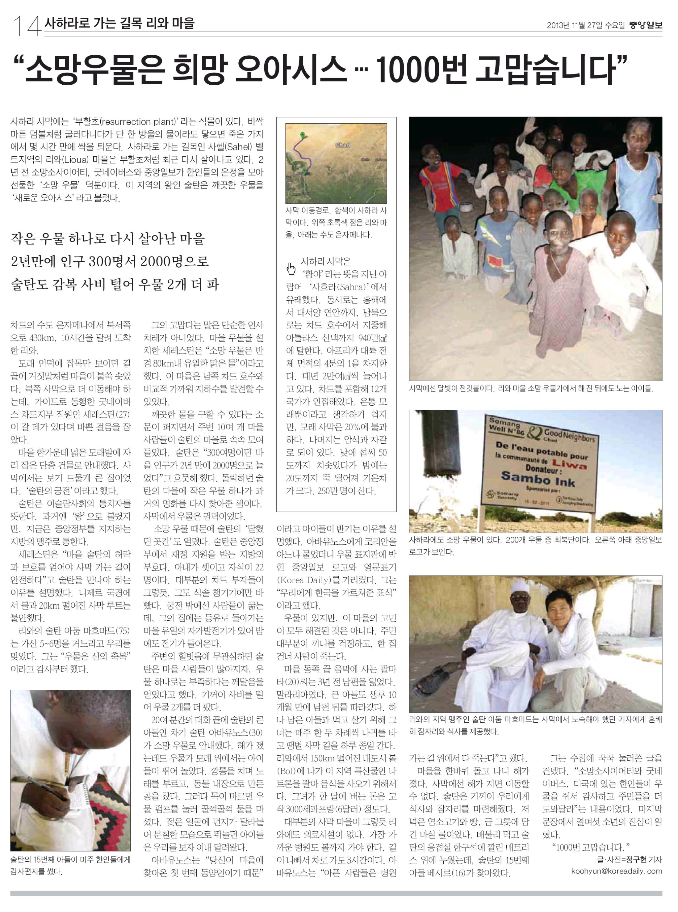 """""""소망우물은 희망 오아시스 / 1000번 고맙습니다."""" 2013년 11월 27일 중앙일보"""