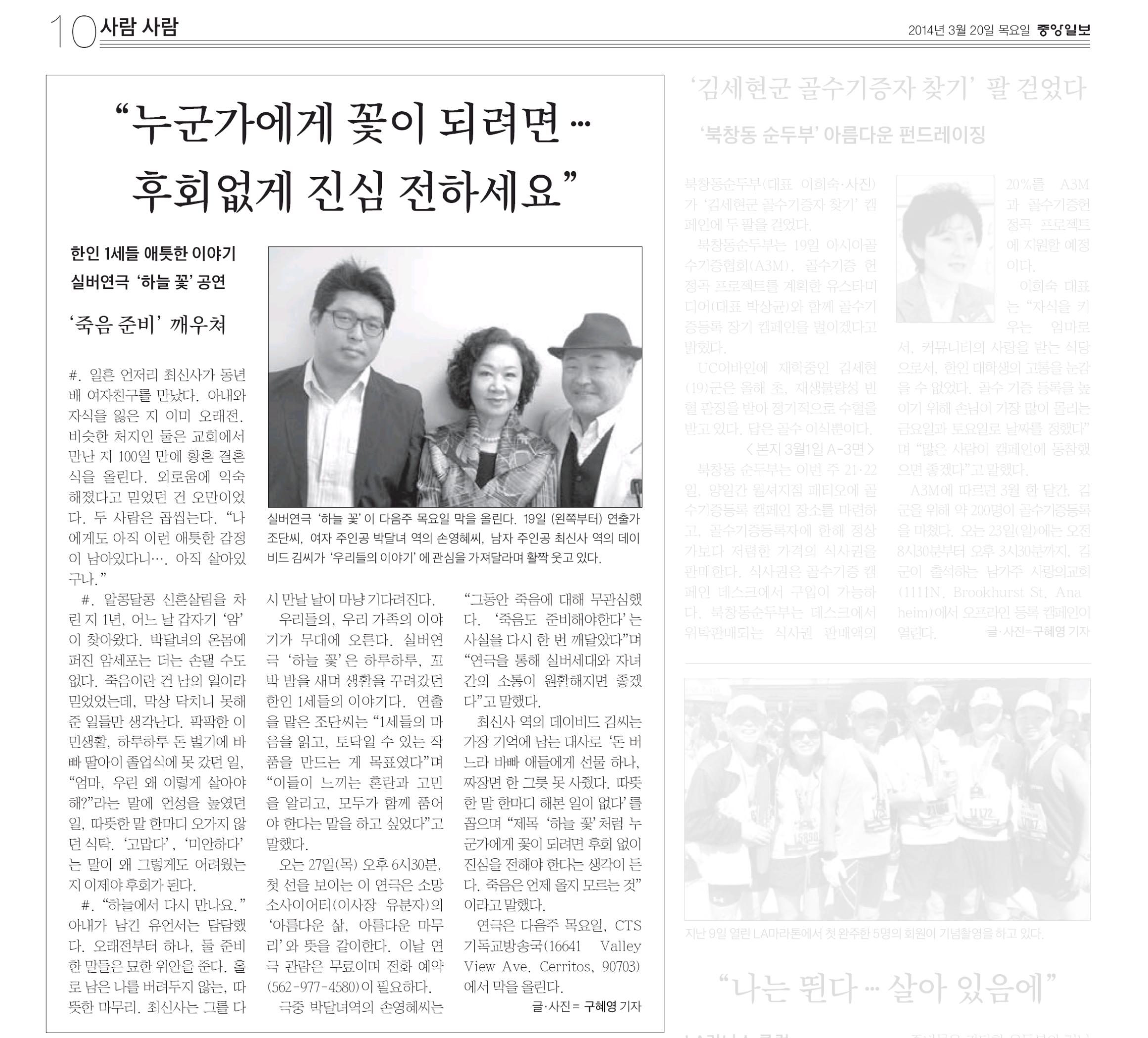누군가에게 꽃이 되려면… 후회없게 진심 전하세요  2014년 3월 30일 중앙일보