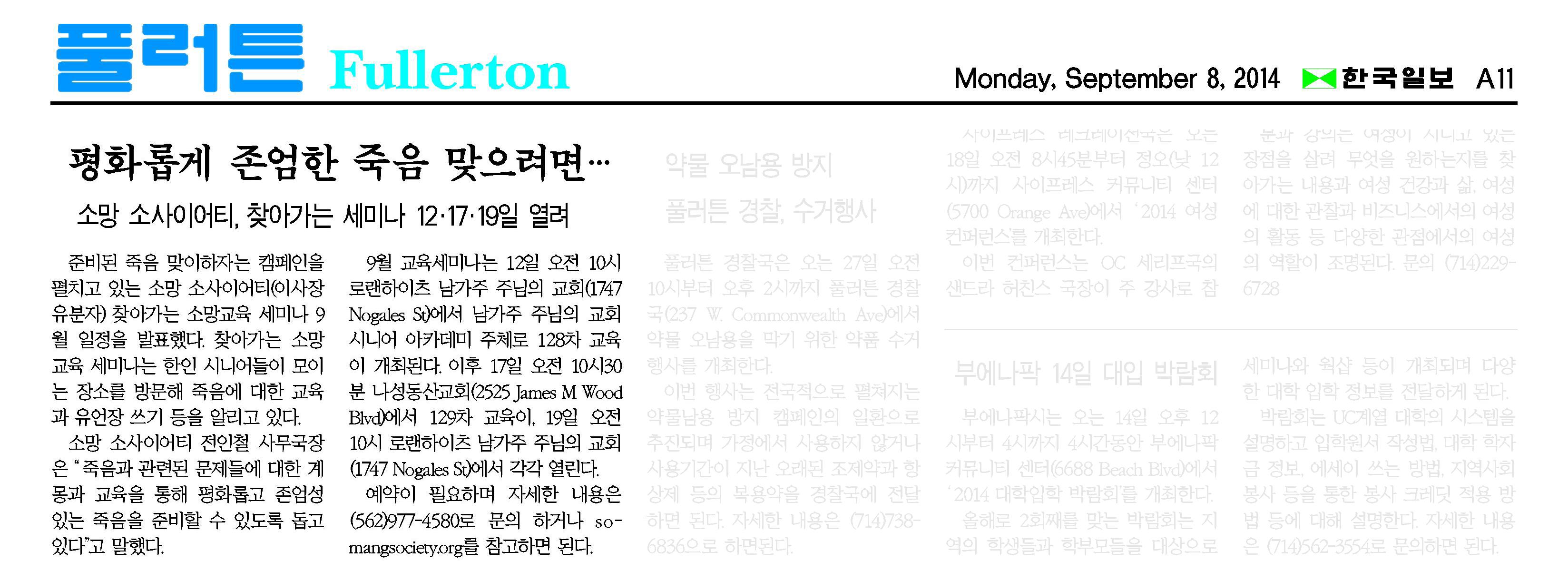 평화롭게 존엄한 죽음 맞으려면… 2014년 9월 8일 한국일보
