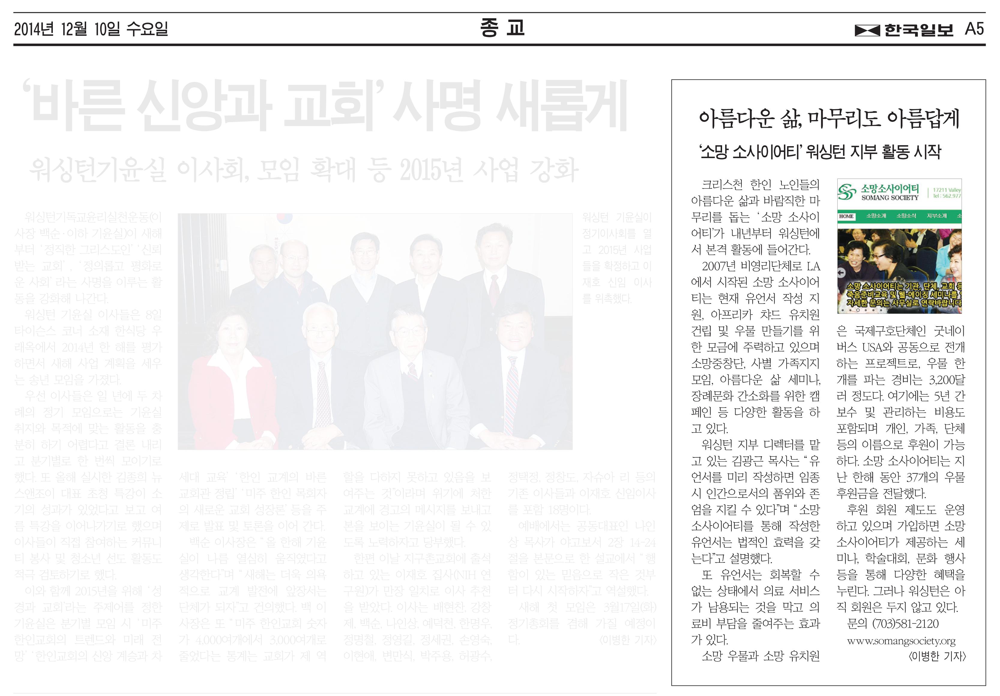 """""""아름다운 삶, 마무리도 아름답게"""" 2014년 12월 10일 한국일보"""