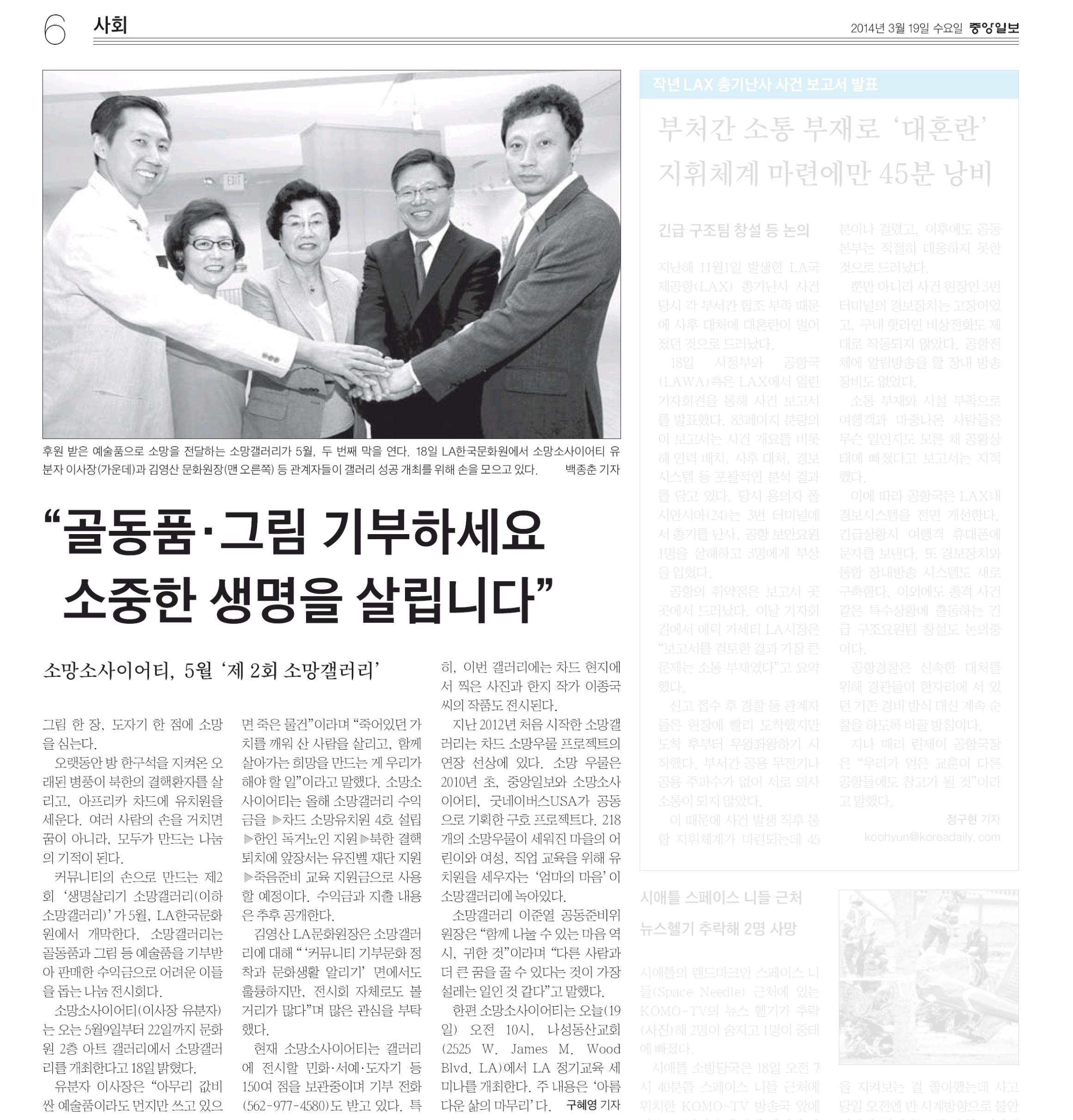 골동품그림 기부하세요 소중한 생명이 살아납니다 2014년 3월 19일  중앙일보