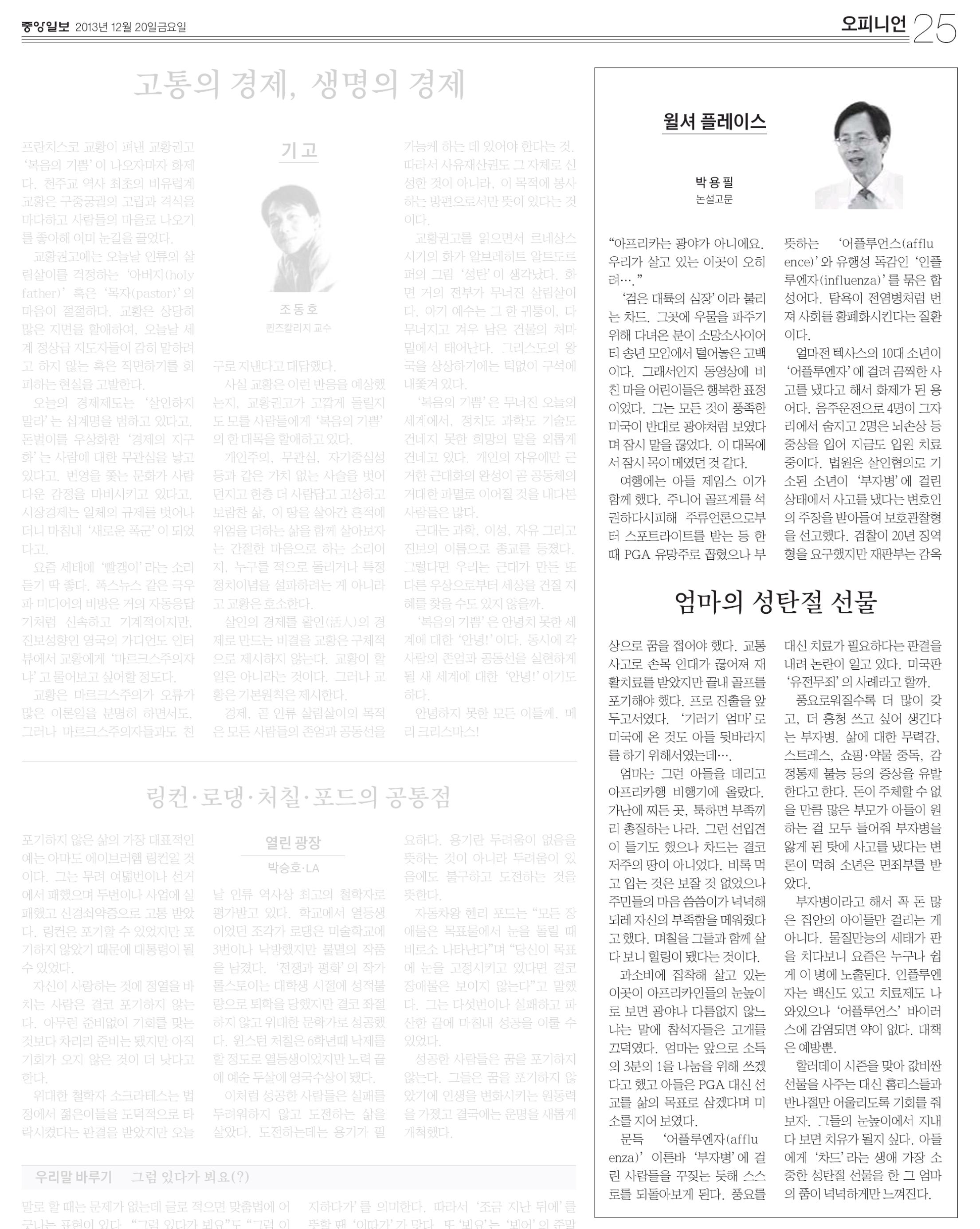 [윌셔 플레이스] 엄마의 성탄절 선물 2013년 12월 20일 중앙일보