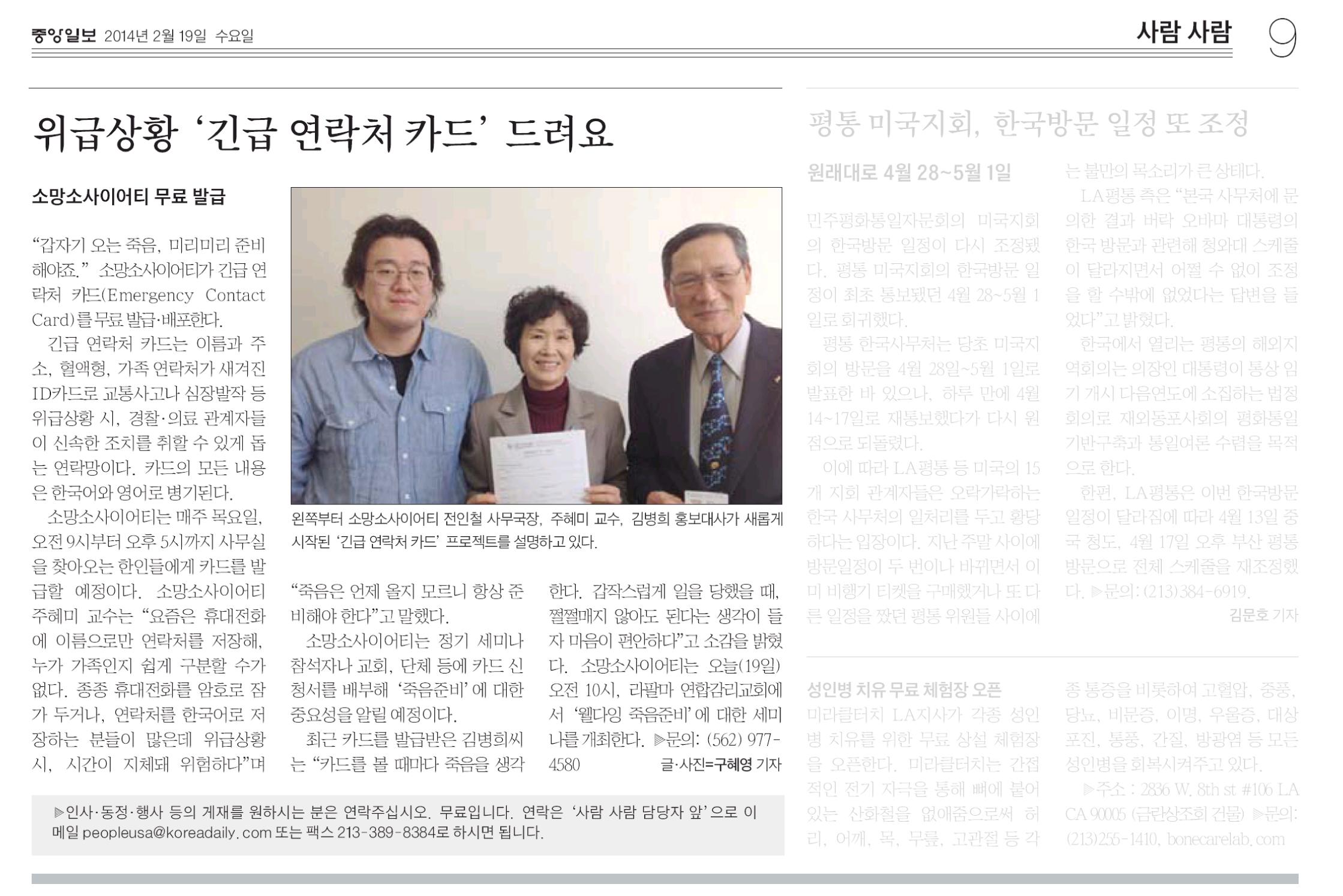 """""""위급상황'긴급 연락처 카드' 드려요"""" 2014년 2월19일 중앙일보"""