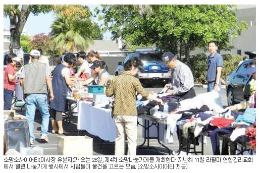 나누는 기쁨 벼룩시작 열린다 2013년 10월 23일 중앙일보