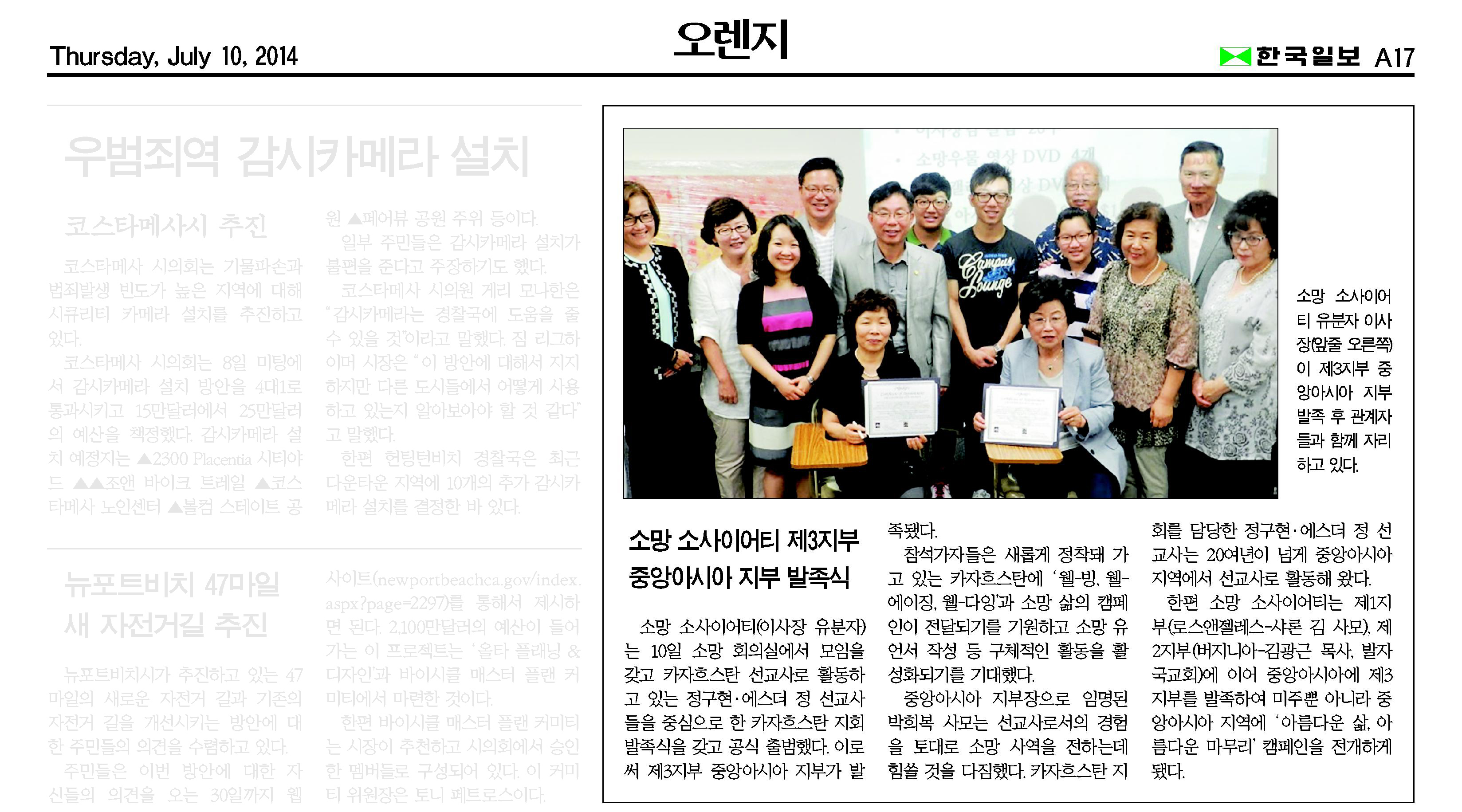 소망 소사이어티 제3지부 중앙아시아 지부 발족식 2014년 7월 10일 한국일보