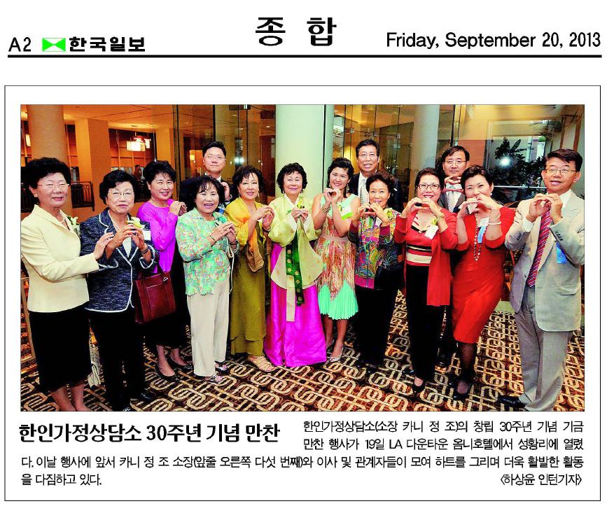 한인가정상담소 30주년 기념 만찬 2013년 9월 20일 한국일보