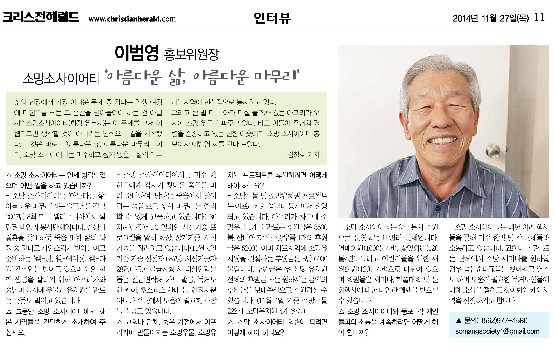 """""""소망소사이어티 이범영 홍보위원장"""" 2014년 11월 27일 크리스천 헤럴드"""