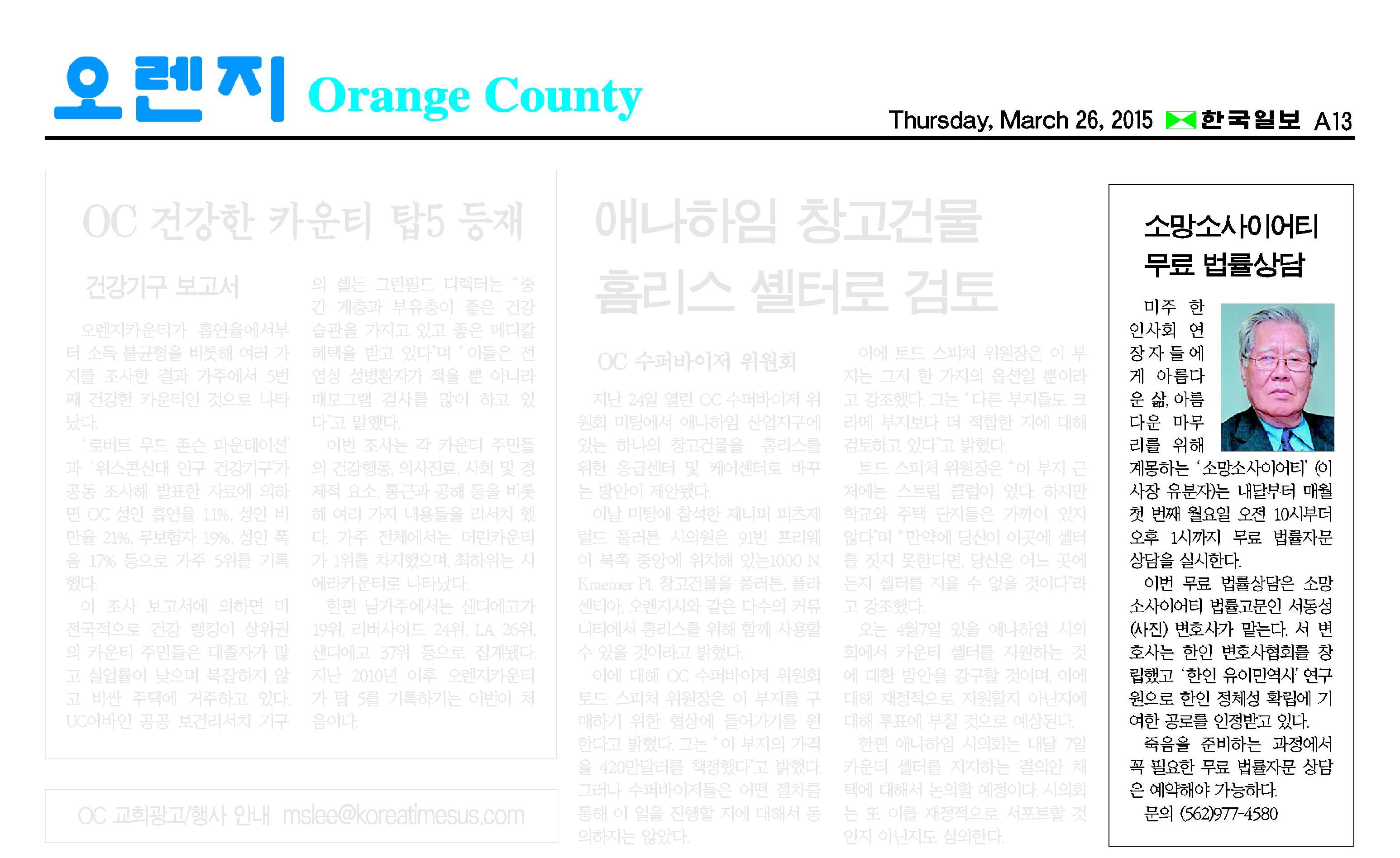 """""""소망소사이어티 무료 법률상담"""" 2015년 3월 26일 한국일보"""
