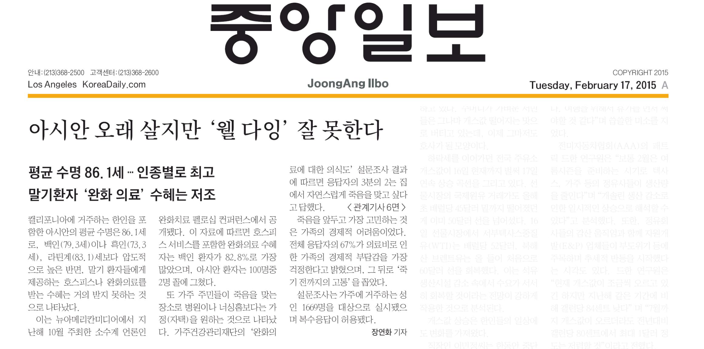 """""""아시안 오래 살지만 '웰 다잉' 잘 못한다"""" 2015년 2월 17일 중앙일보"""