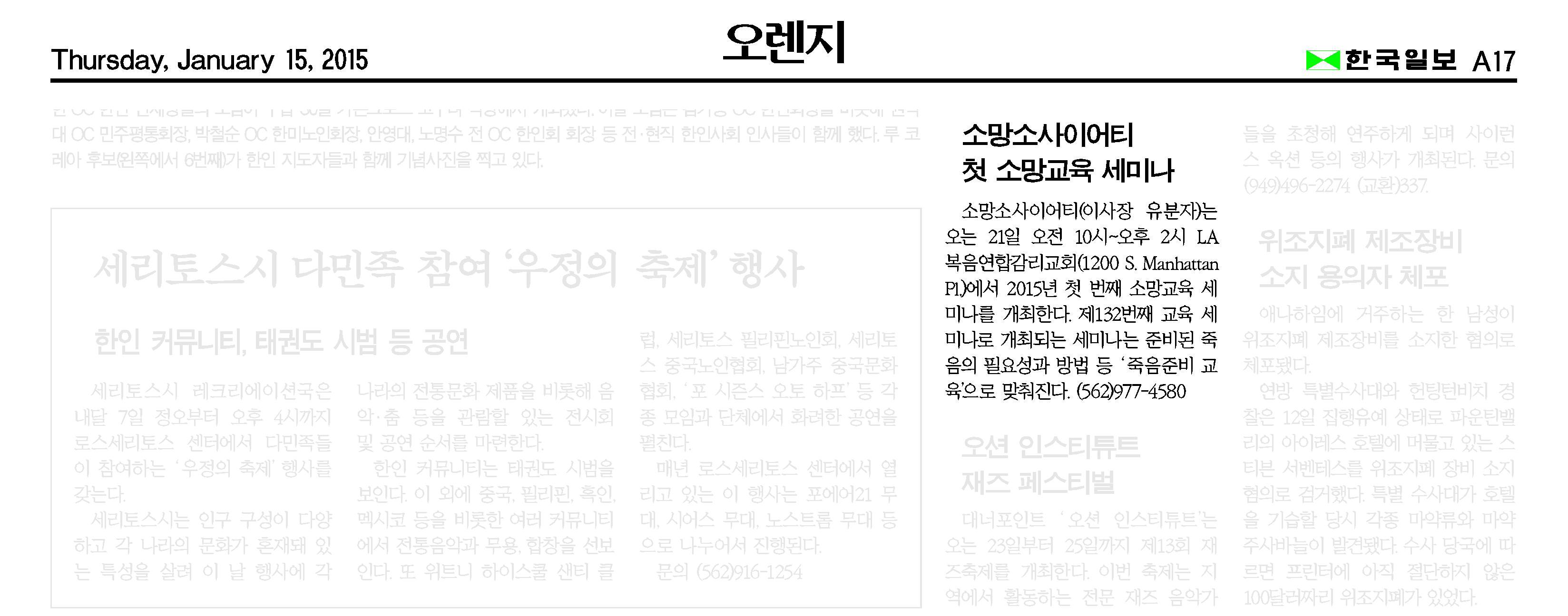 """""""소망 소사이어티 첫 소망교육 세미나"""" 2015년 1월 15일 한국일보"""