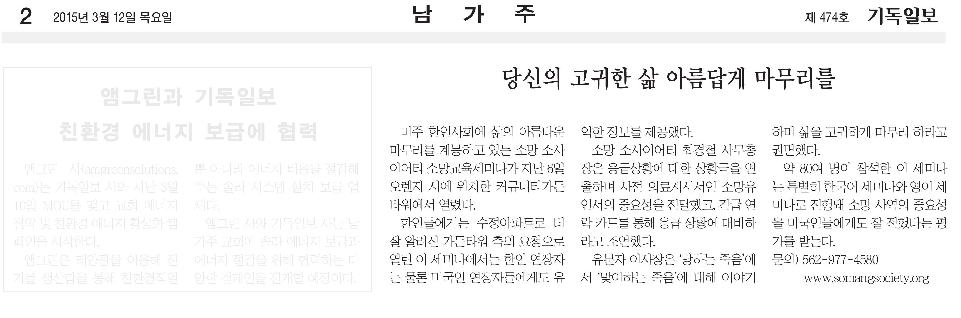 """""""당신의 고귀한 삶 아름답게 마무리를"""" 2015년 3월 12일 기독일보"""