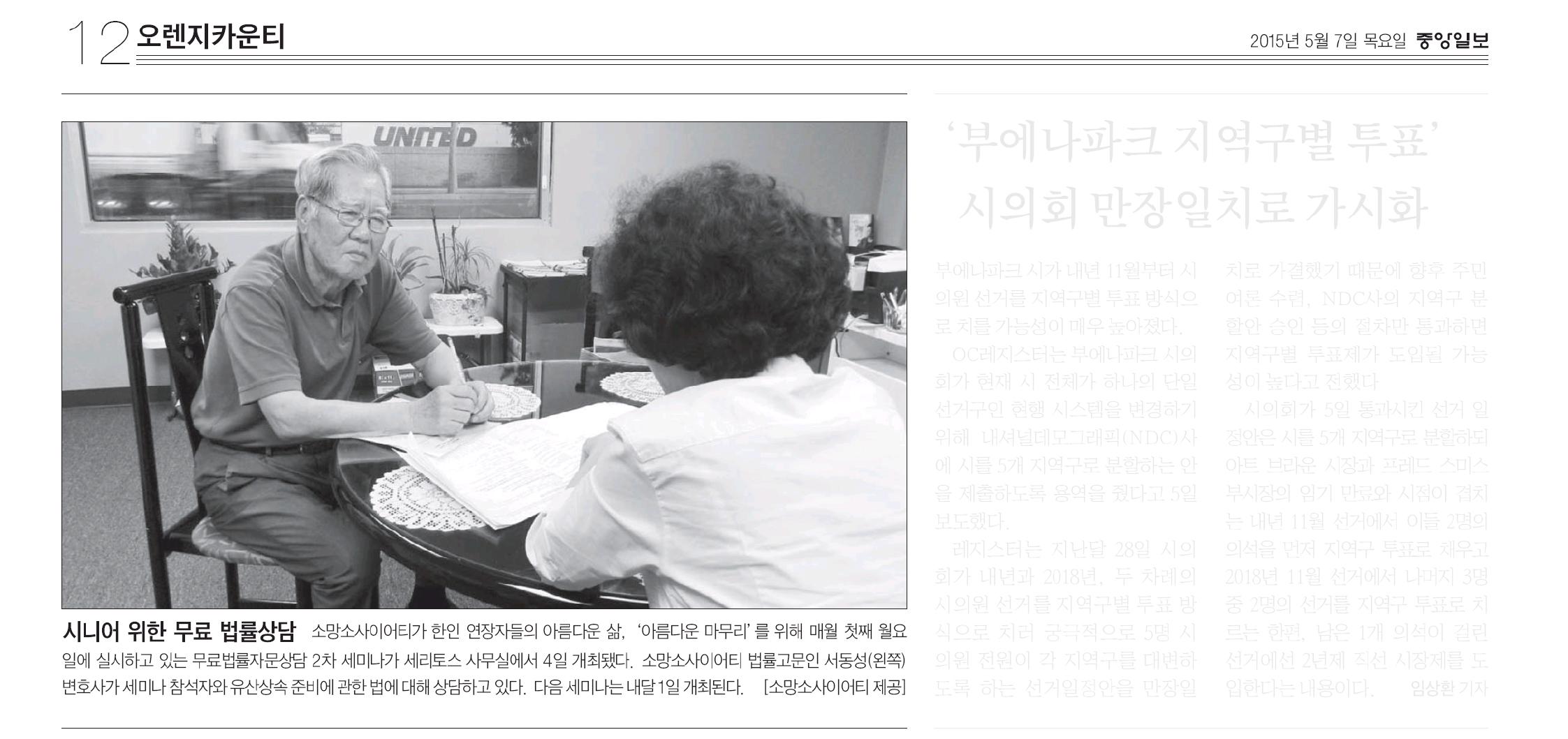"""""""시니어 위한 무료 법률상담"""" 2015년 5월 7일 중앙일보"""