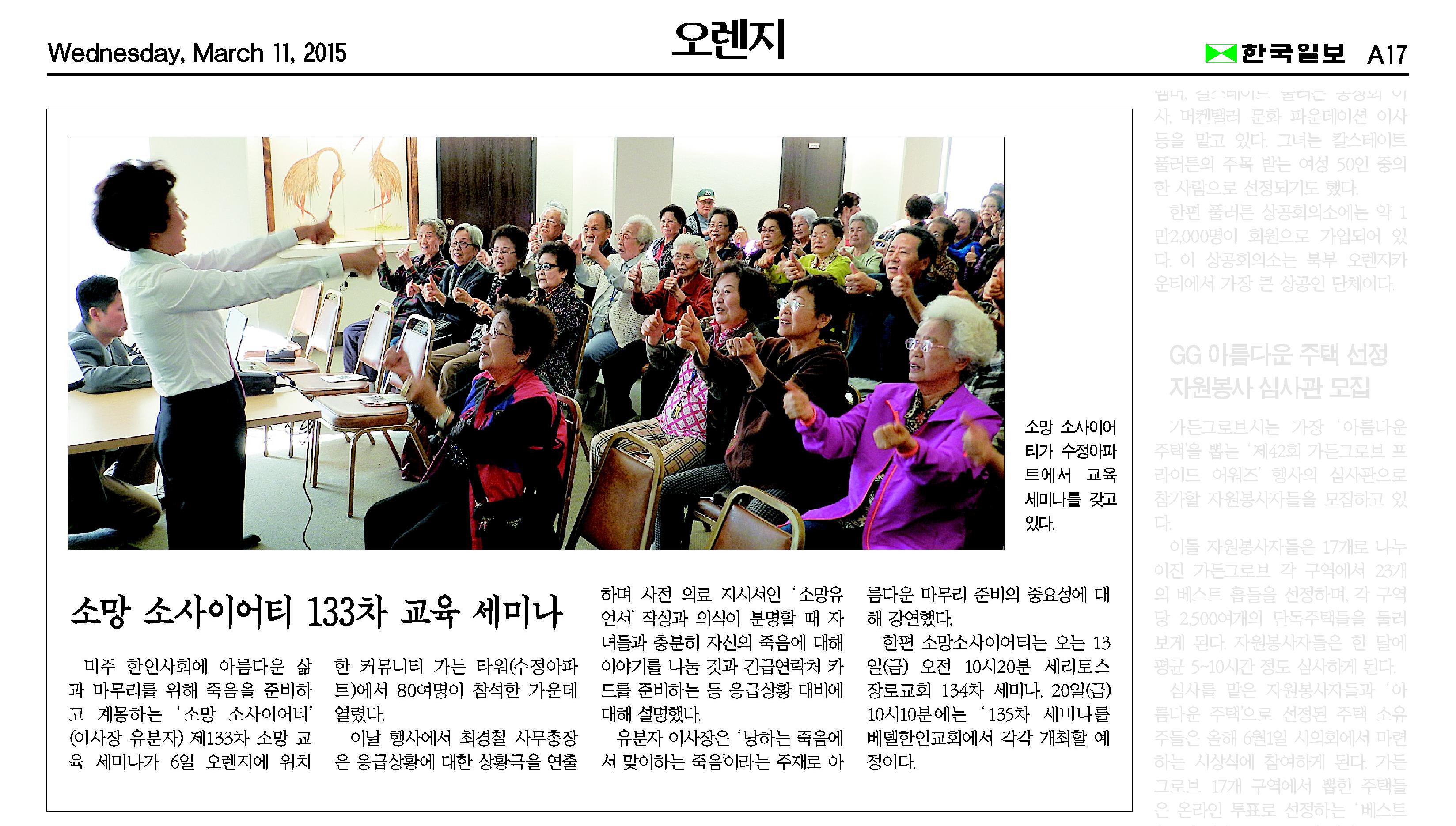 """""""소망 소사이어티 133차 교육 세미나"""" 2015년 3월 11일  한국일보"""