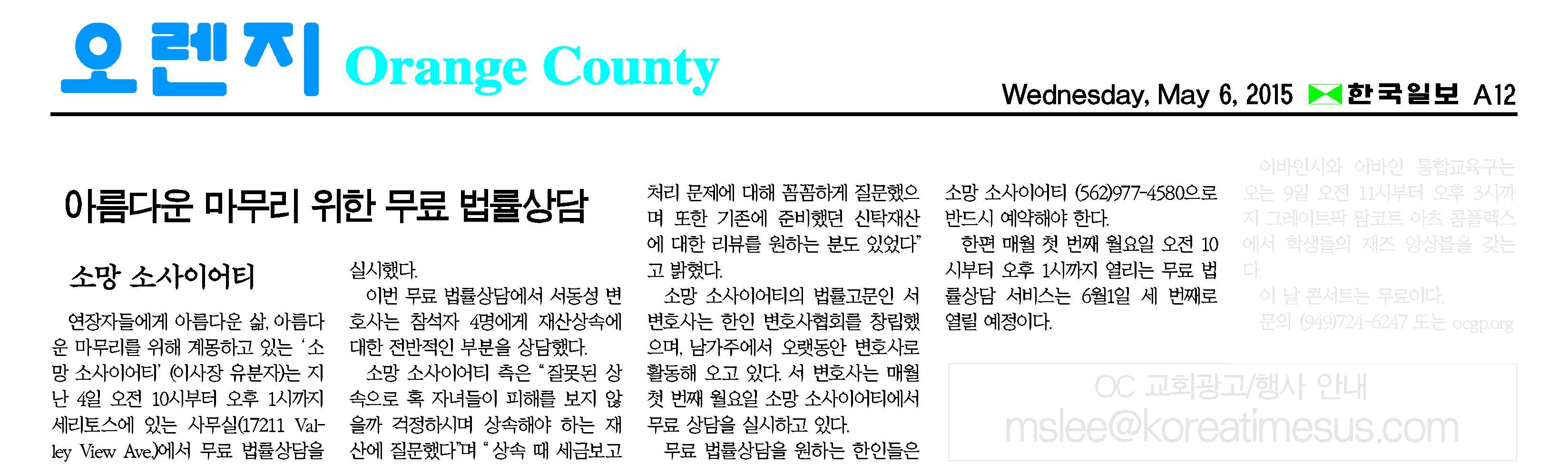 """""""아름다운 마무리 위한 무료 법률상담"""" 2015년 5월6일 한국일보"""