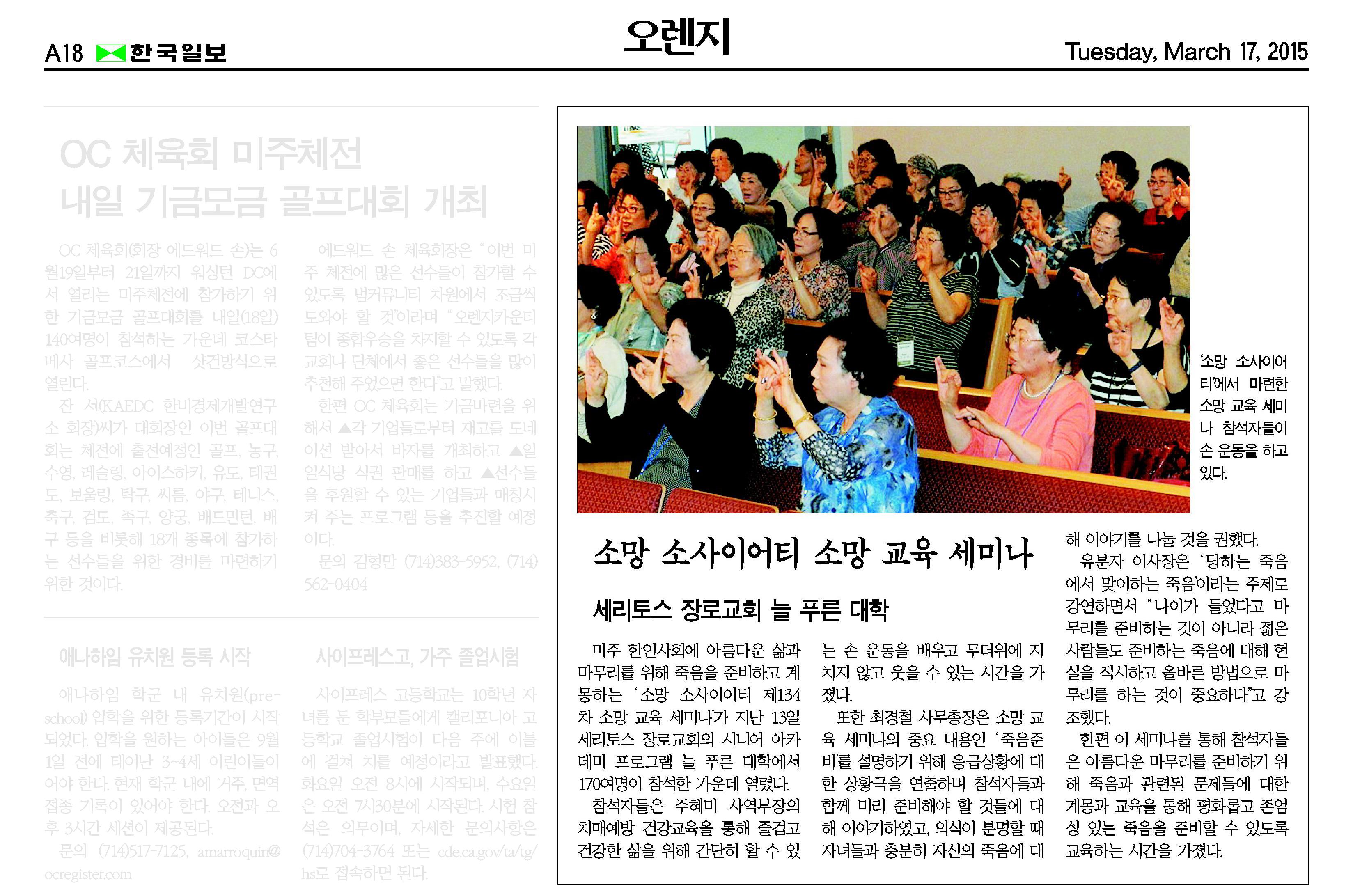 """""""소망 소사이어티 소망 교육 세미나"""" 2015년 3월 17일  한국일보"""