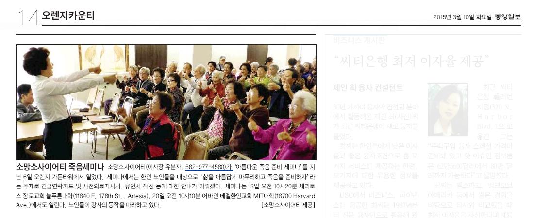 """""""소망 소사이어티 죽음 세미나"""" 2015년 3월 10일 중앙일보"""