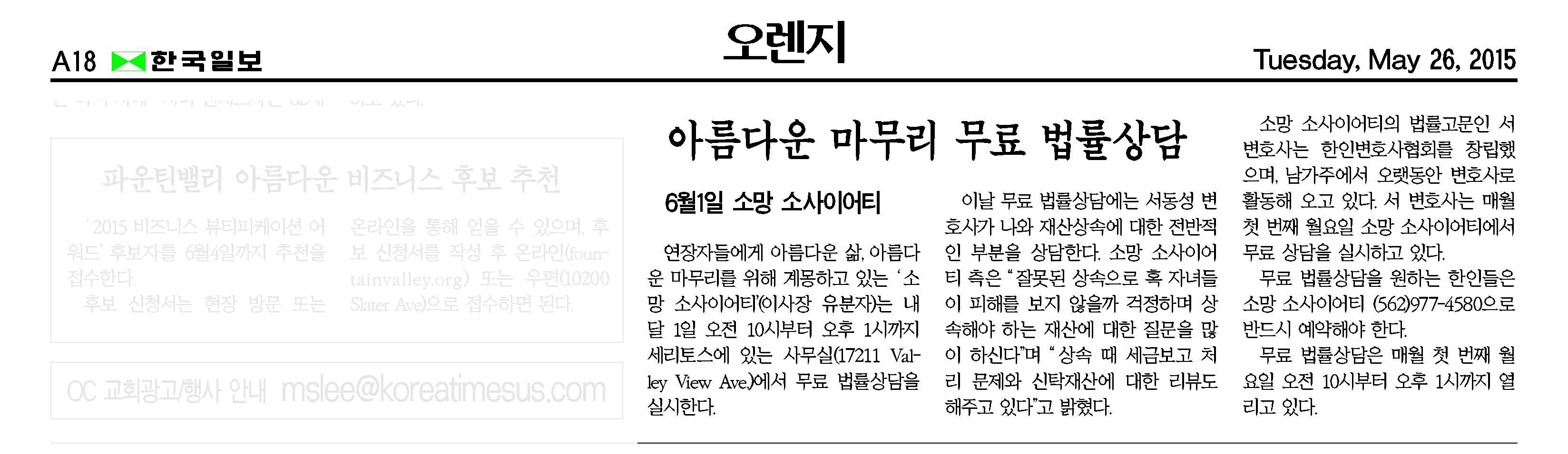 """""""아름다운 마무리 무료 법률상담"""" 2015년 5월 26일  한국일보"""