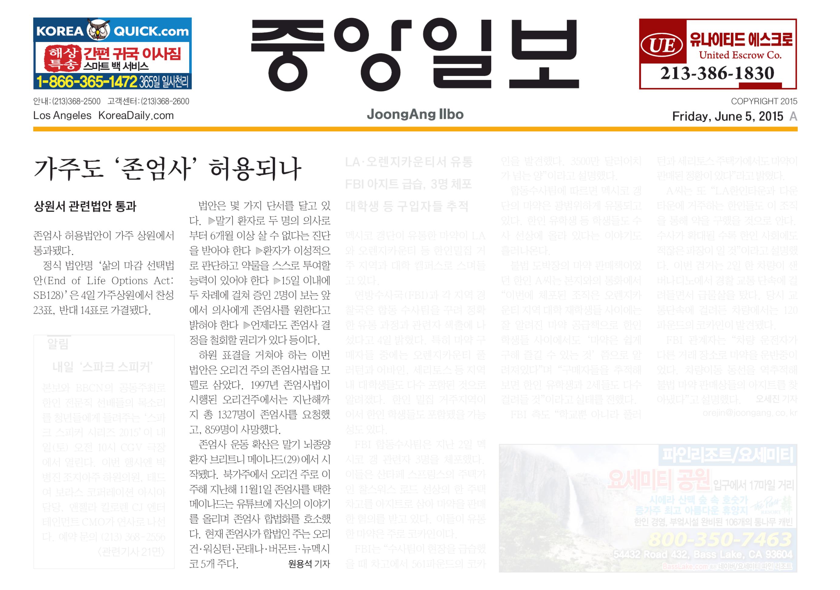 """""""가주도 '존엄사' 허용되나"""" 2015년 6월 5일 중앙일보"""