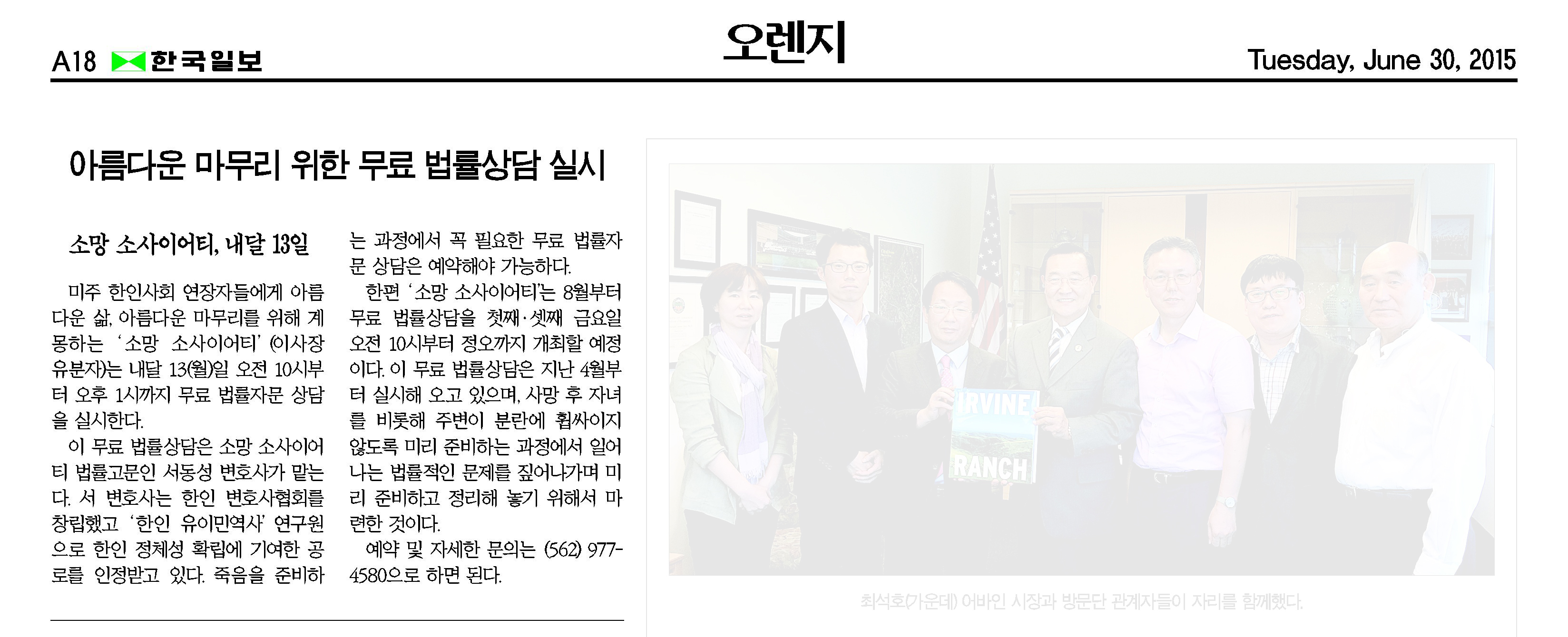 """""""아름다운 마무리를 위한 무료 법률상담 실시"""" 2015년 6월 30일 한국일보"""