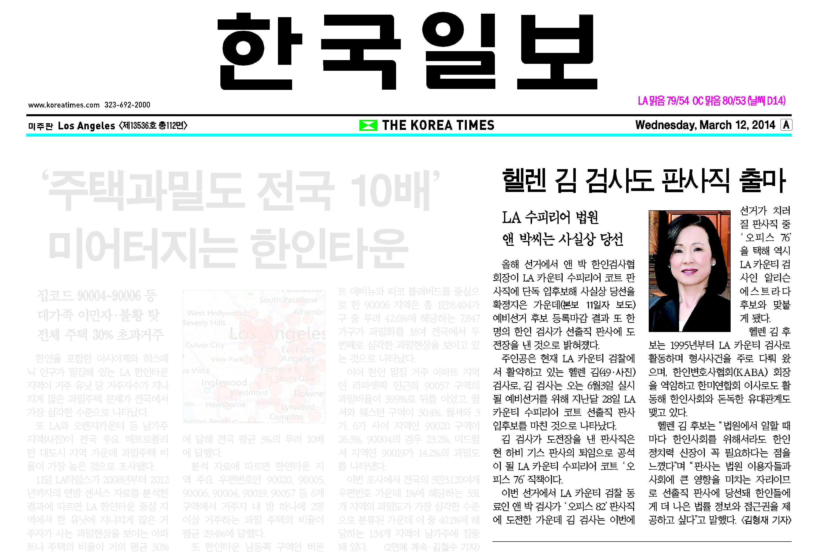 [소식] 헬렌 김 검사님 판사직 출마 (김가등 평생회원 자녀)